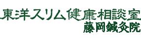 大阪でダイエット!東洋スリム阿倍野