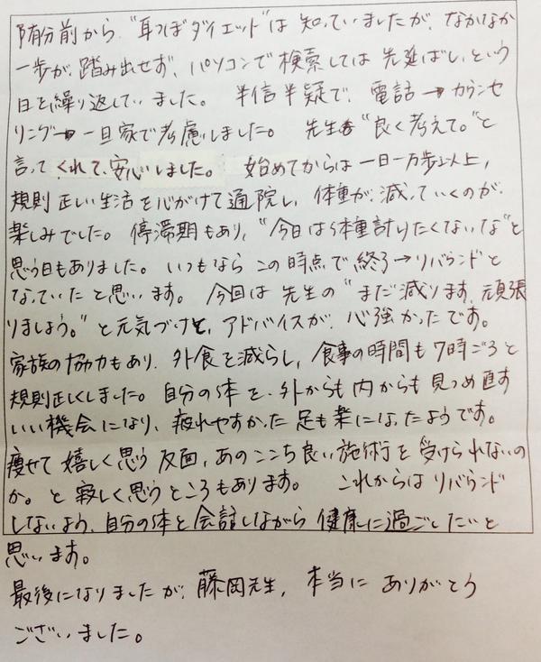 羽曳野市 Hさん(43歳)耳つぼダイエットで3ヶ月-10kg成功!「自分の体と対話しながら健康に過ごしたいと思います」