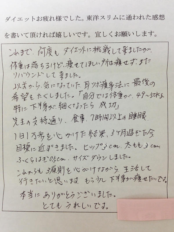 富田林市 Uさん(54歳)3ヶ月-7kg成功!「耳つぼ痩身法に最後の希望を託しました」