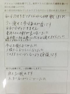 藤井寺市 Tさん(73歳)耳つぼダイエットで3ヶ月ー5kg成功!「お腹もへっこみました。膝も治り楽になりました」