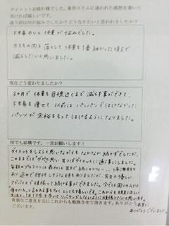大阪府羽曳野市 Yさん(20代)耳つぼダイエットで3ヶ月 ー6.2kg 成功!まわりの人から「痩せたね」と言われることが多くとても嬉しいです。