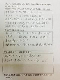 [皆様の声]堺市 Mさん(50代)耳つぼダイエットで3ヶ月 ー8kg 成功!「リバウンドに気をつけておしゃれを楽しみたいです」