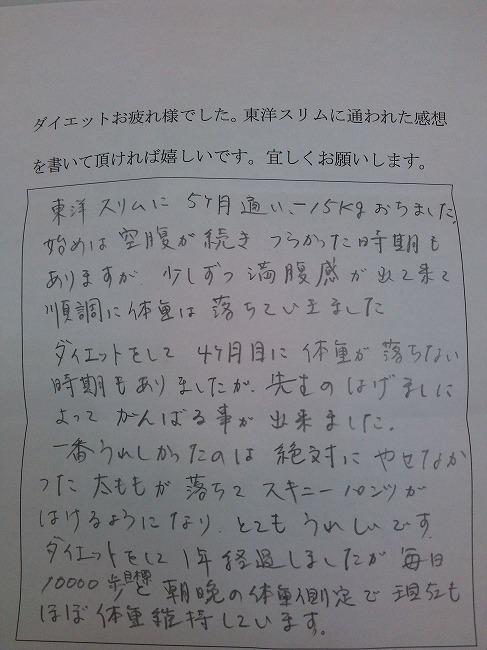 藤井寺市 Fさん 耳つぼダイエットで5ヶ月-15㎏成功!「絶対に痩せなかった太ももが落ちた」
