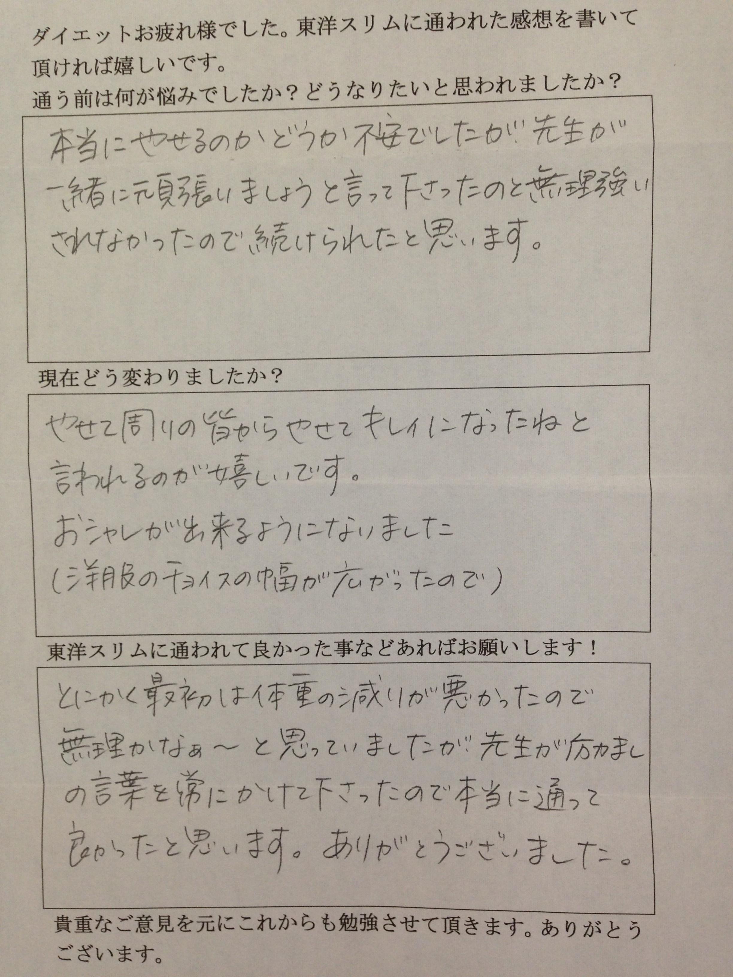 堺市Oさん(50歳)耳ツボダイエットで18.3kgのダイエット成功。「おしゃれができるようになりました」