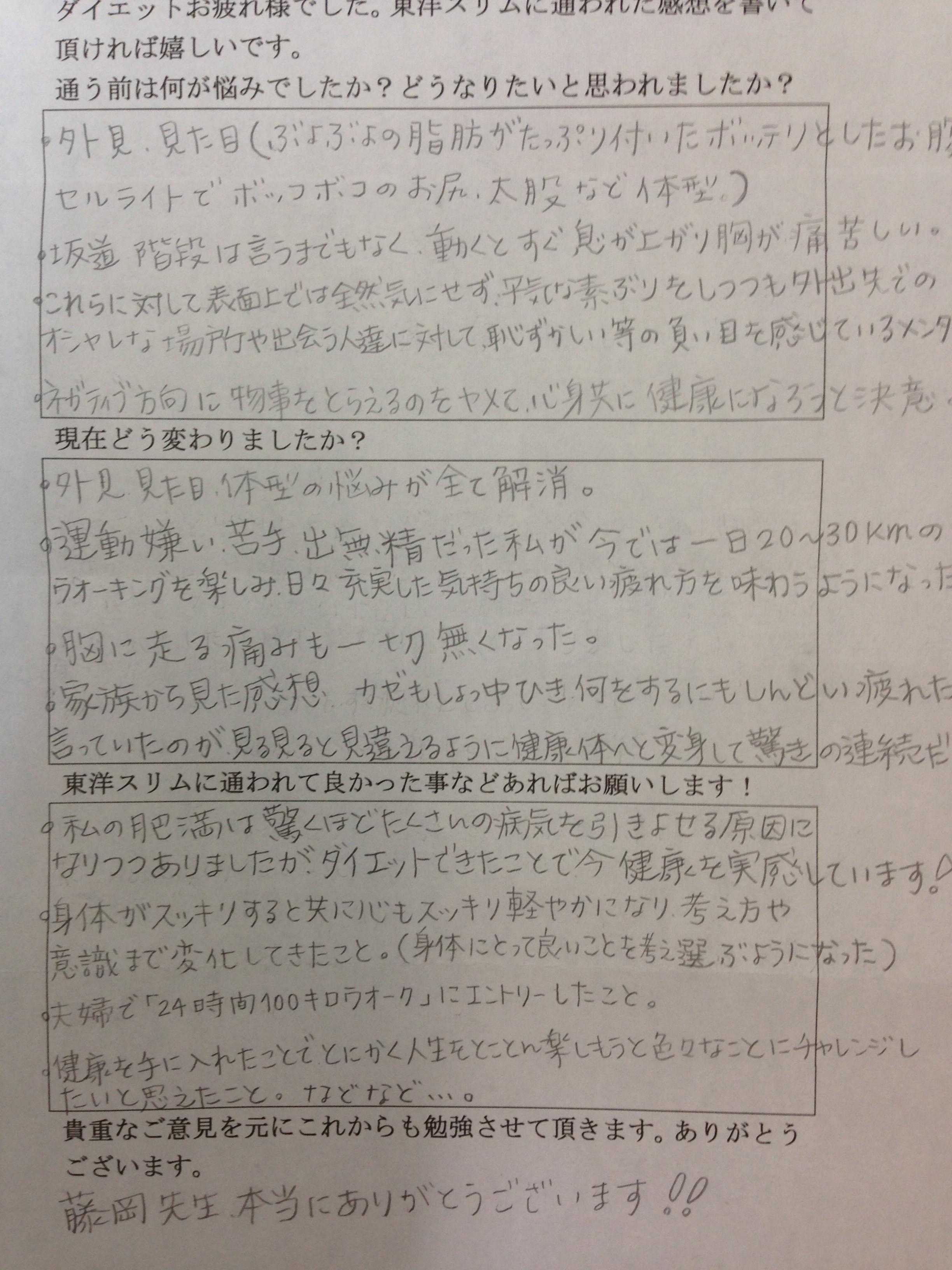 大阪市城東区Tさん(51才)耳ツボダイエットでー18kgダイエット成功セルライトでボッコボコのお尻、お腹を何とかしたかった。ダイエットできたことで今健康を実感しています!
