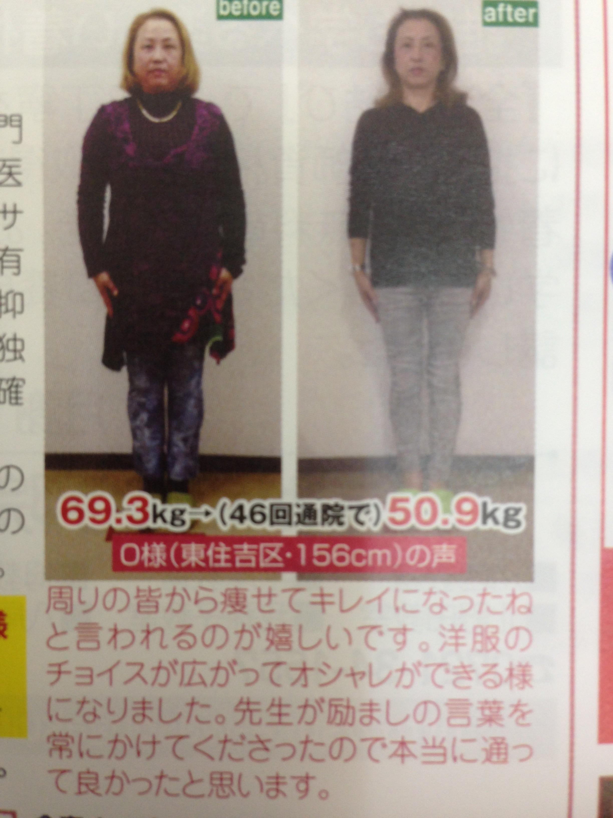 らくうぇる12月号 耳ツボダイエットで18kg痩せた東住吉区Oさんにモデルさんになってもらいました。
