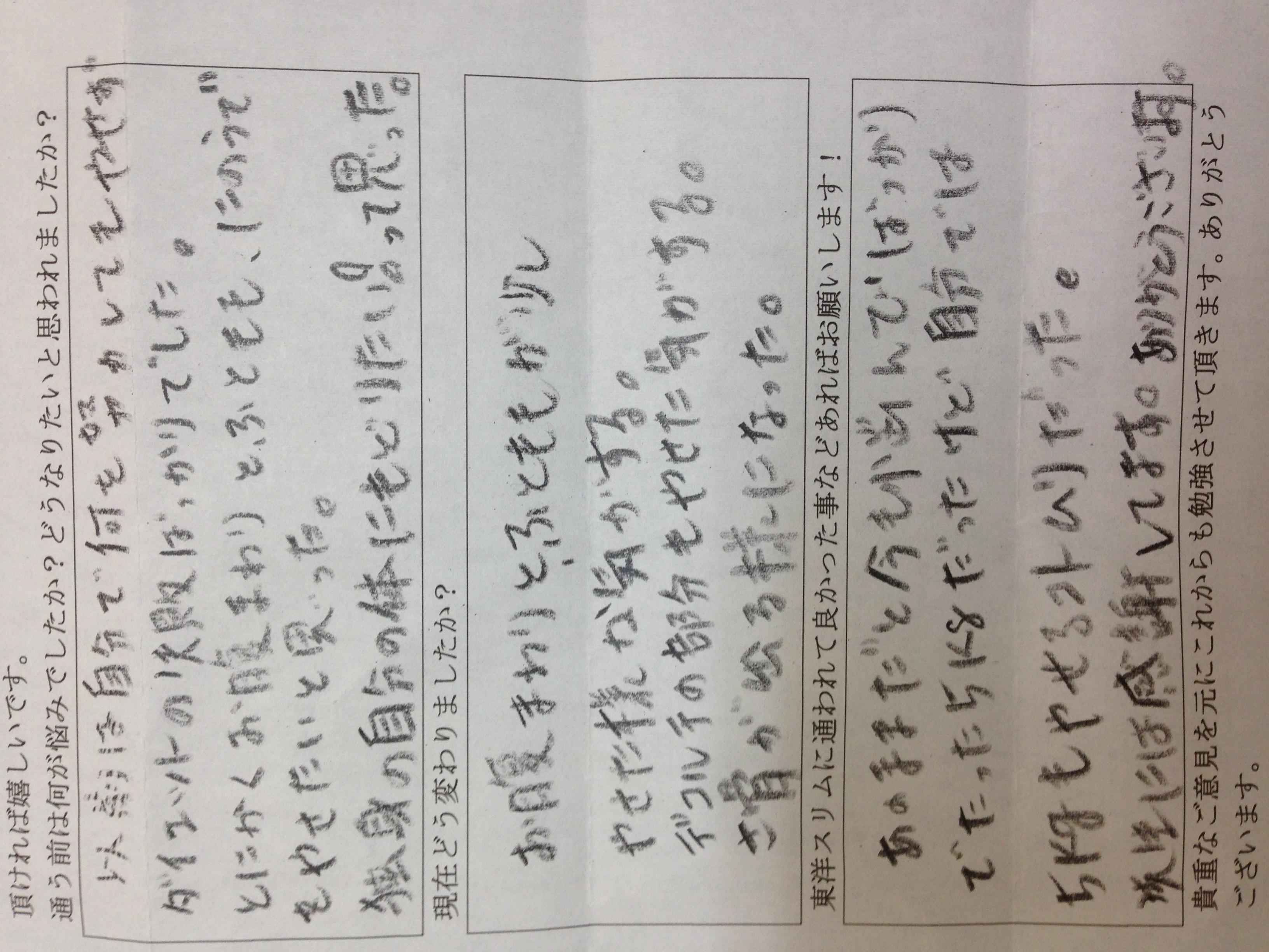 大阪市〇〇区O様(35歳)耳ツボダイエットで-5kgダイエット成功!「デコルテの部分痩せた気がする。鎖骨が出る様になった