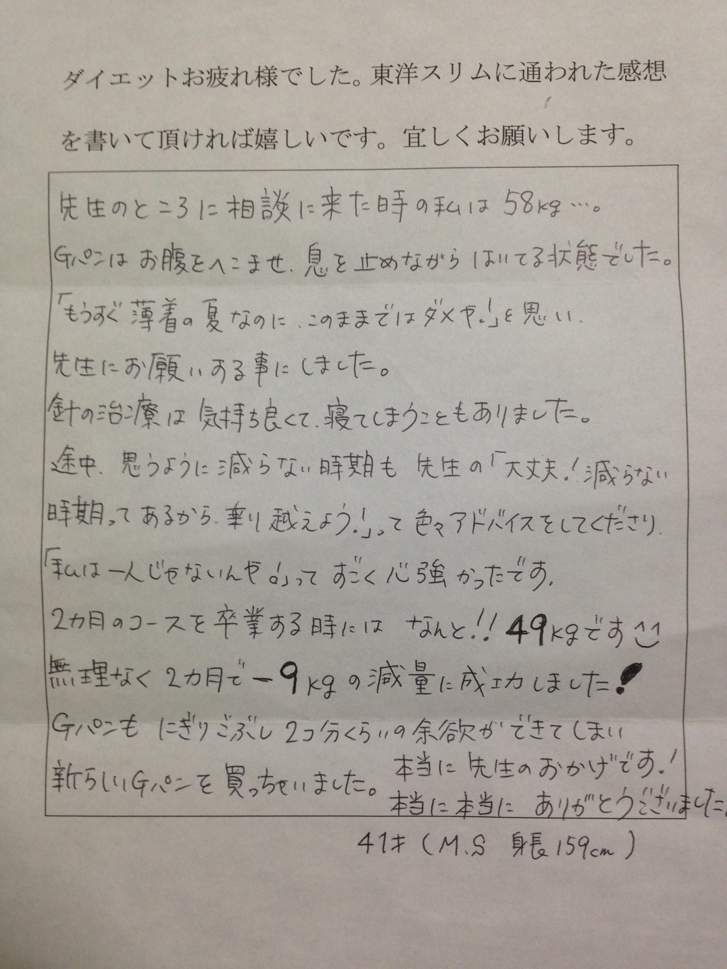 藤井寺市Sさん(41歳)耳ツボダイエットで2か月ー9kgダイエット成功。「新しいGパン買っちゃいました