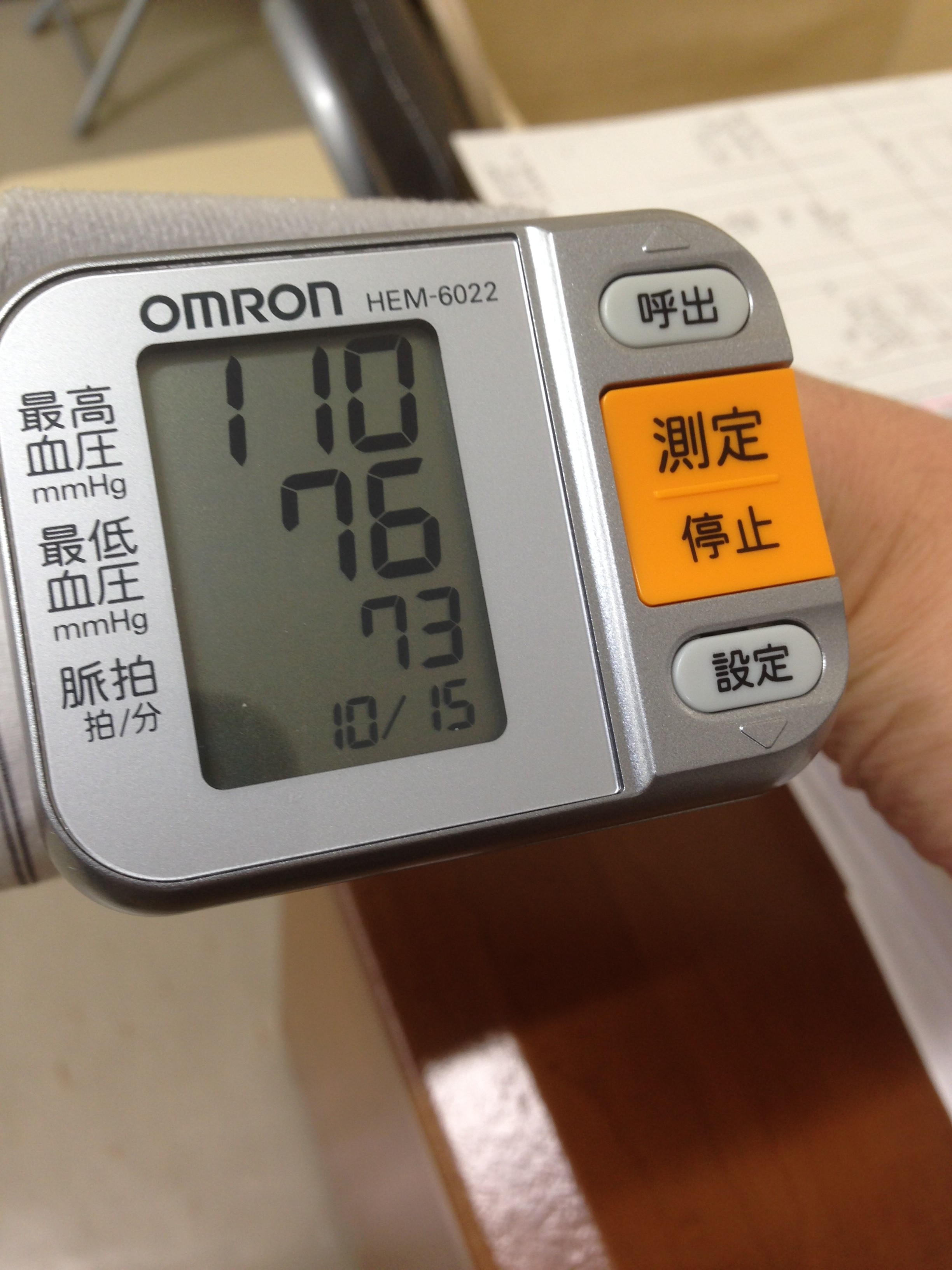 高血圧の基準について 肥満と血圧は大いに関係します。