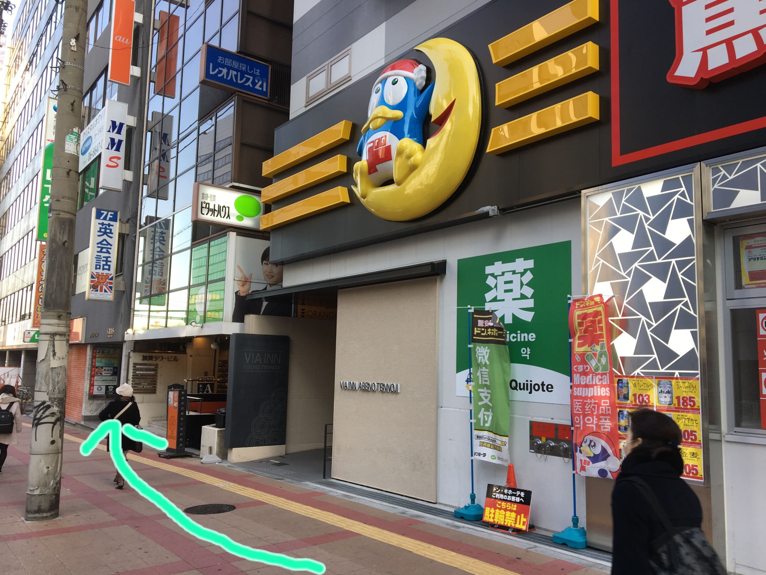 東洋スリム 藤岡鍼灸院 あべの店アクセス(後半)