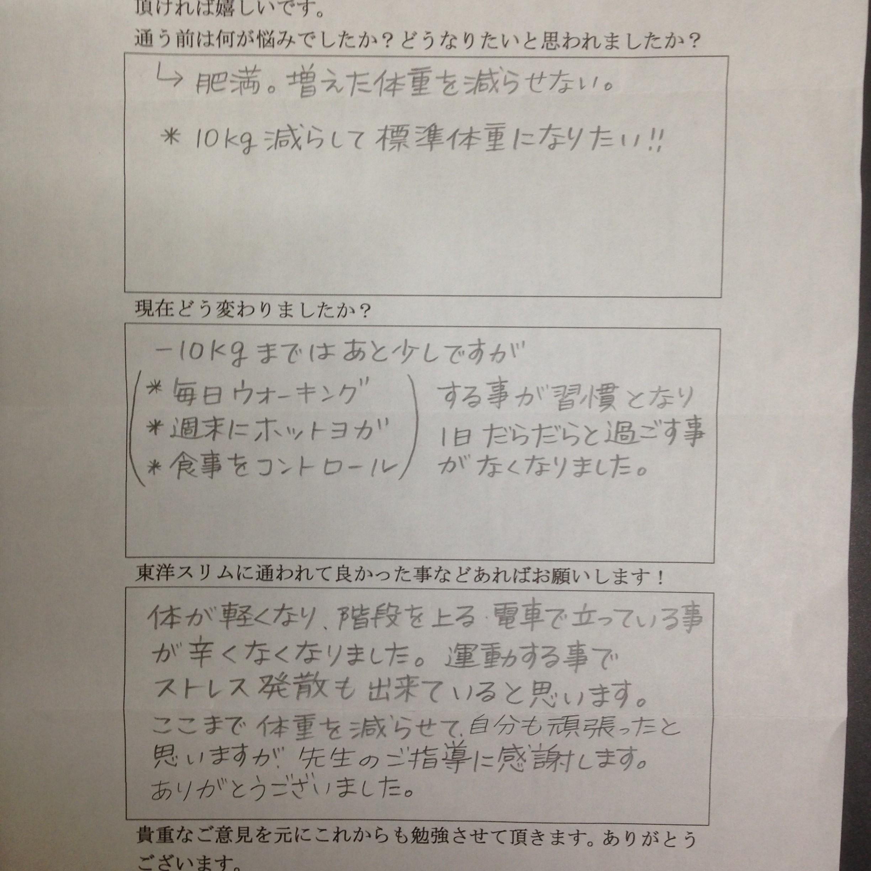 大阪府和泉市Sさん(44才)耳ツボダイエットで9.4kgダイエット成功。階段を上る、電車で立っている事が辛くなくなりました。