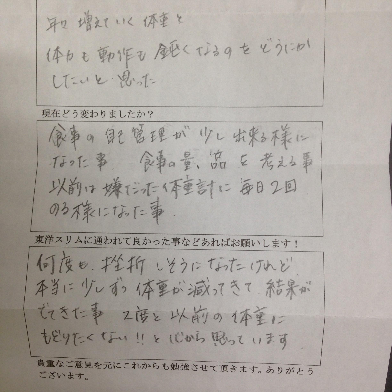 大阪府羽曳野市Aさん(53才)耳ツボダイエットで-5kgダイエット成功。2度と以前の体重に戻りたくない!