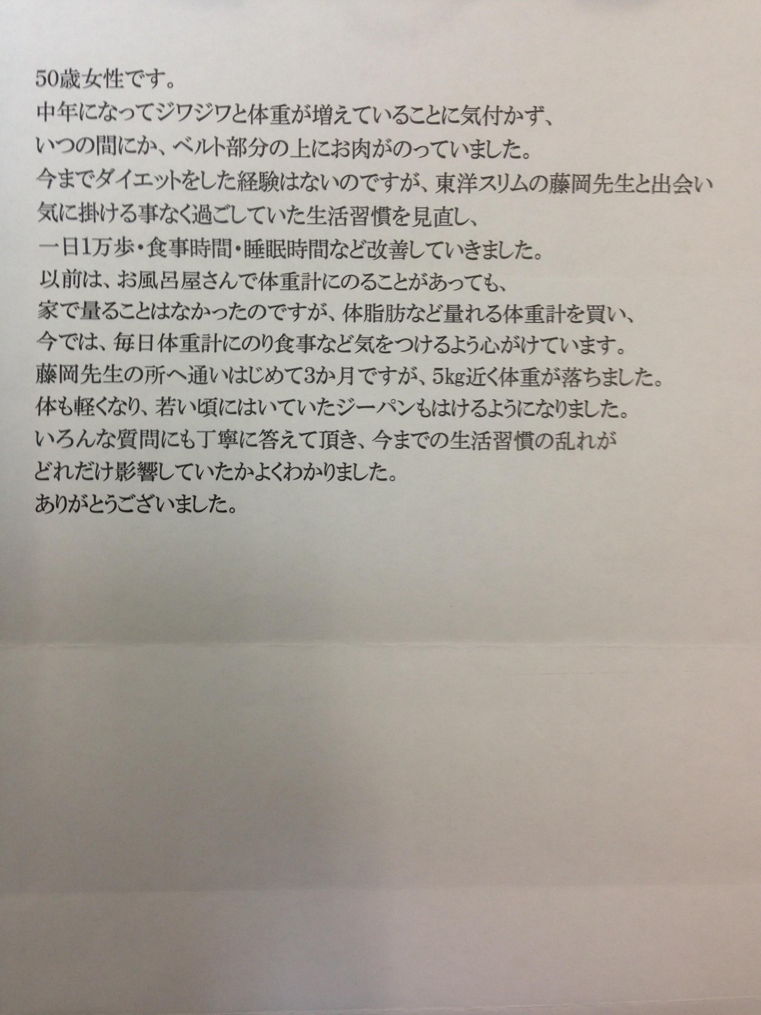 藤井寺市Kさん(50才)耳ツボ痩身法でー5kgダイエット成功。ベルトの上にお肉がのっていました。