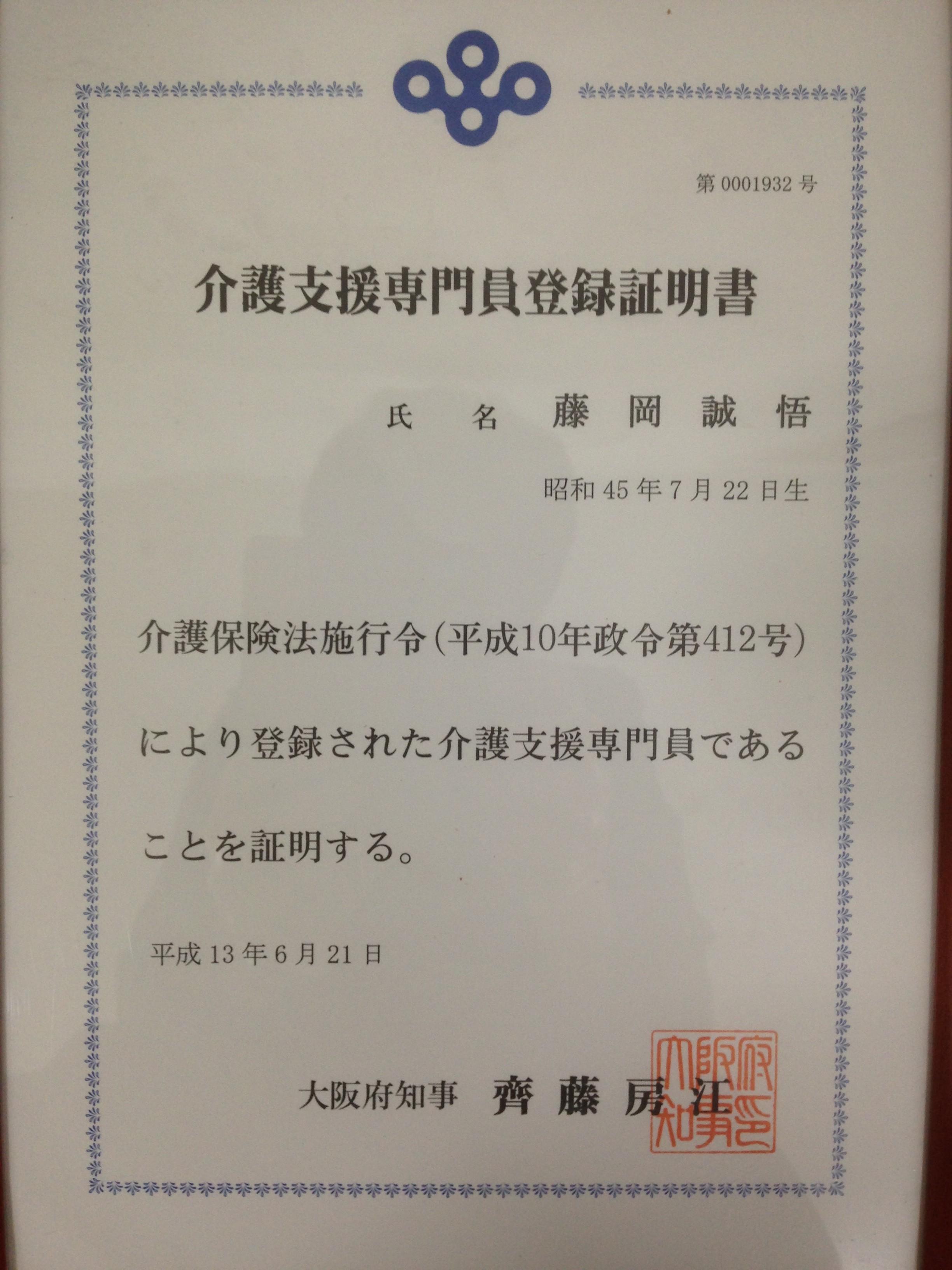介護支援専門員(ケアマネージャー)免許
