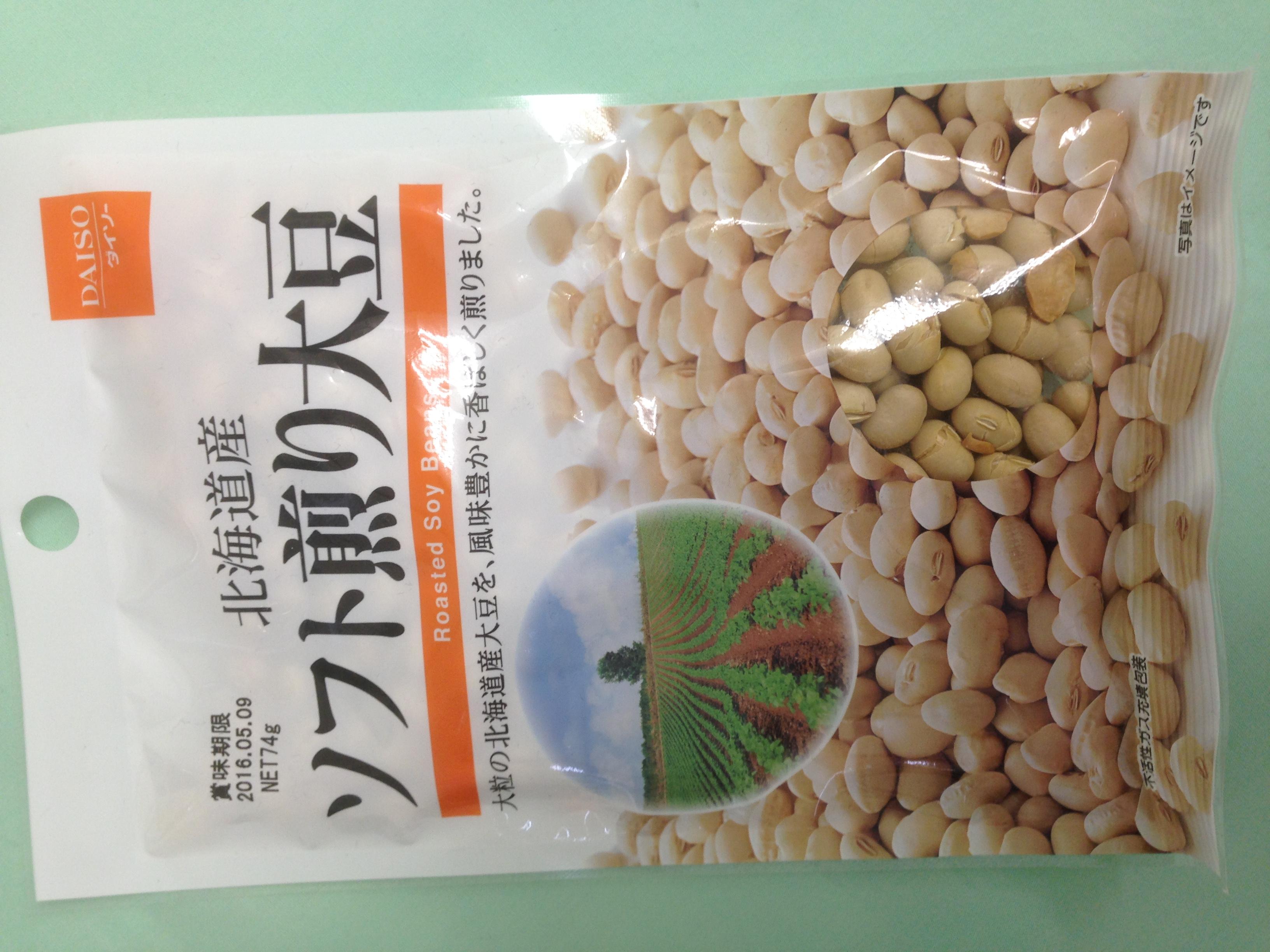 節分の豆まきの大豆はダイエットにも最適