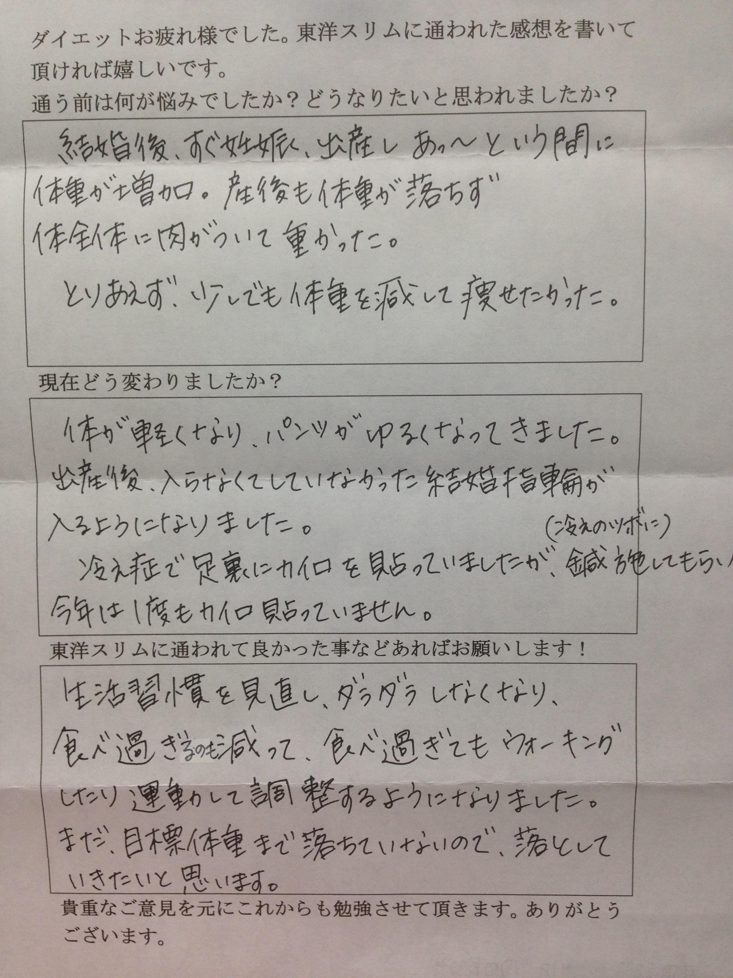 大阪府河内長野市Nさん(41才)耳ツボダイエットで4.7kgダイエット成功!「冷え症が改善。結婚指輪が入るようになった!」