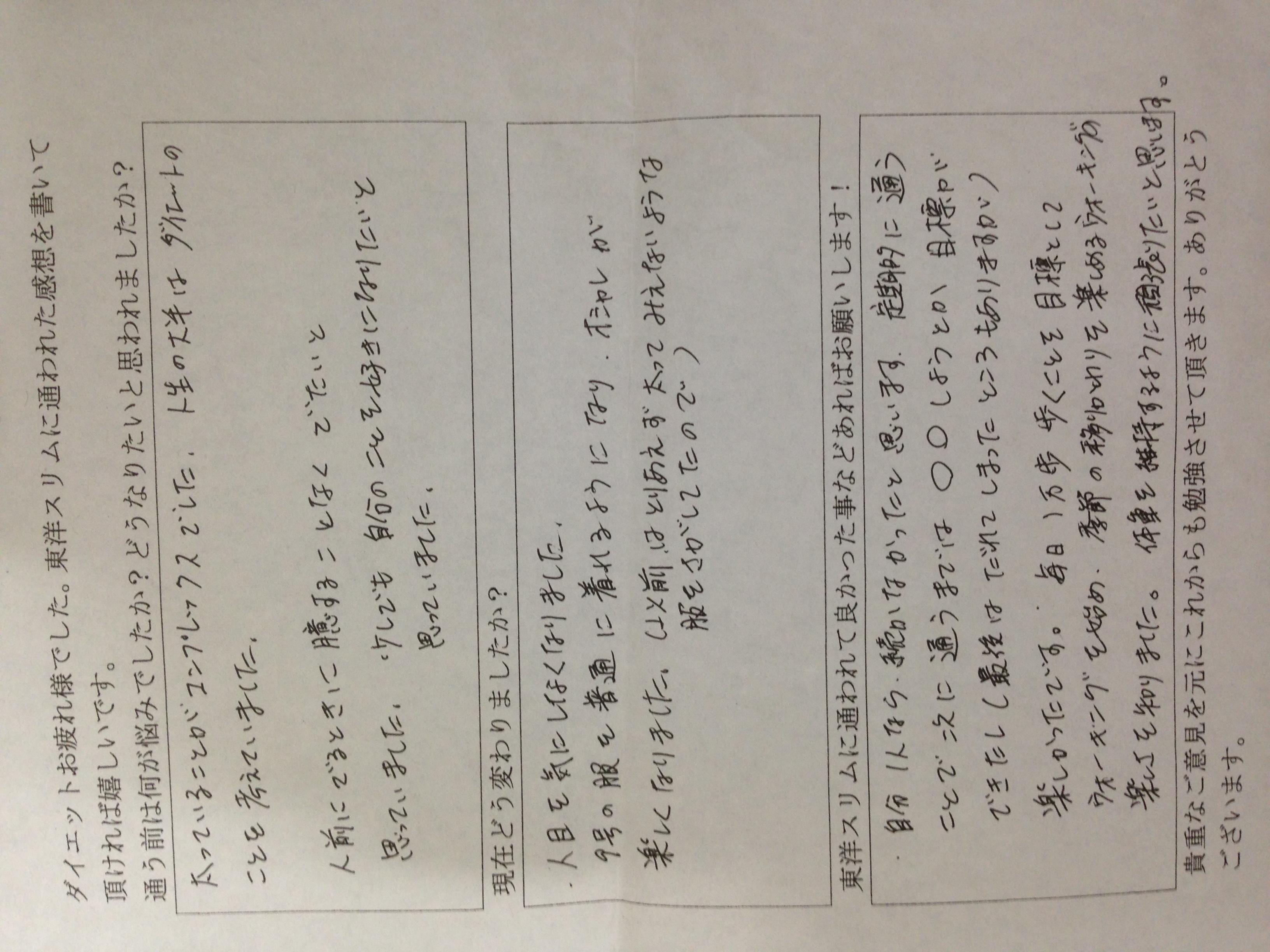 大阪市平野区Nさん(55才)耳つぼダイエットでー8.8kgダイエット成功!「9号の服が入るようになり、オシャレが楽しくなりました。」