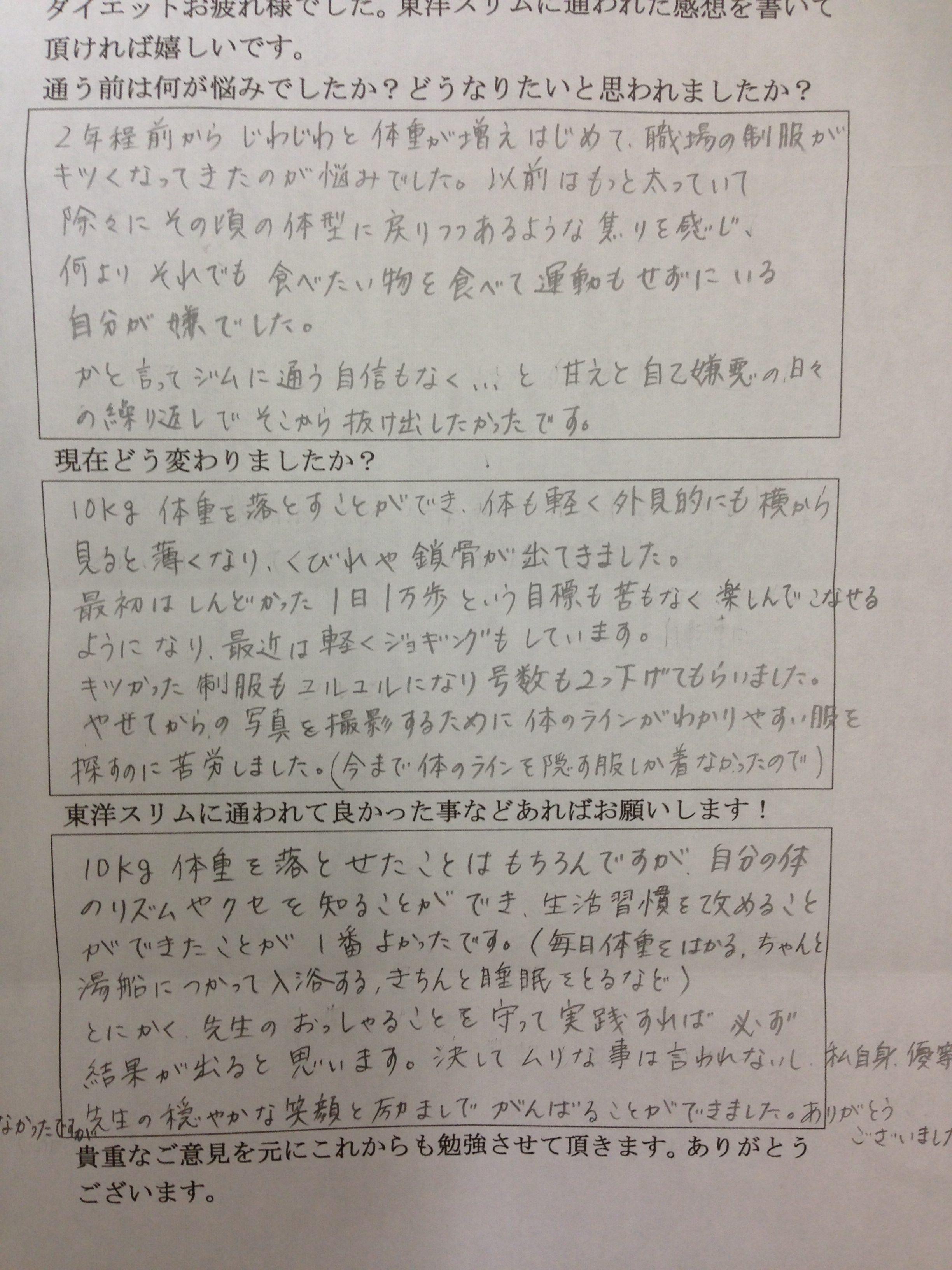 [皆様の声]大阪府羽曳野市Kさん42才、耳つぼダイエットでー11kg成功!先生のおっしゃることを守って実践すれば必ず結果が出ると思います。