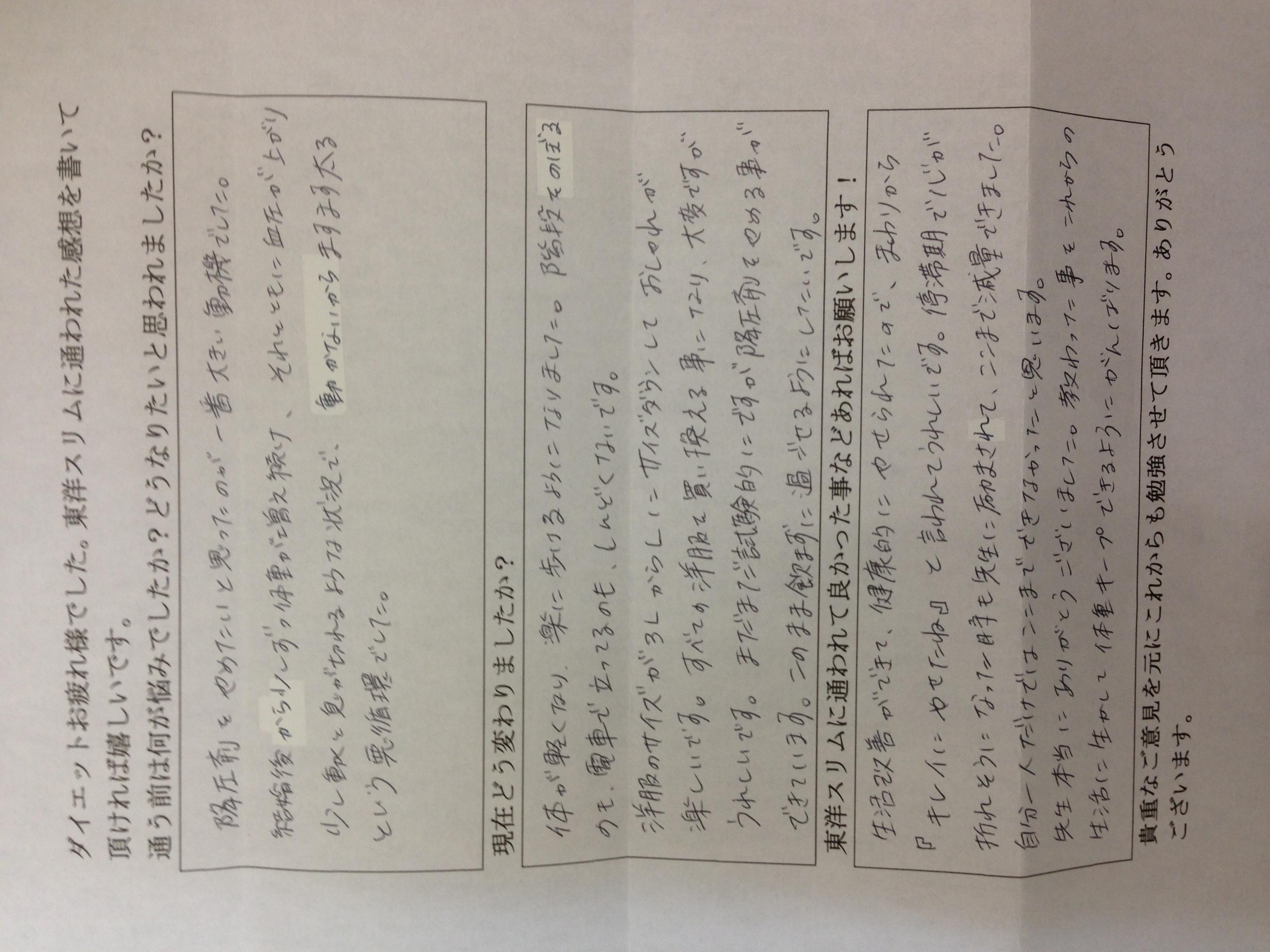 藤井寺市Kさん耳つぼダイエットでー22kg成功。降圧剤を止める事が出来た。