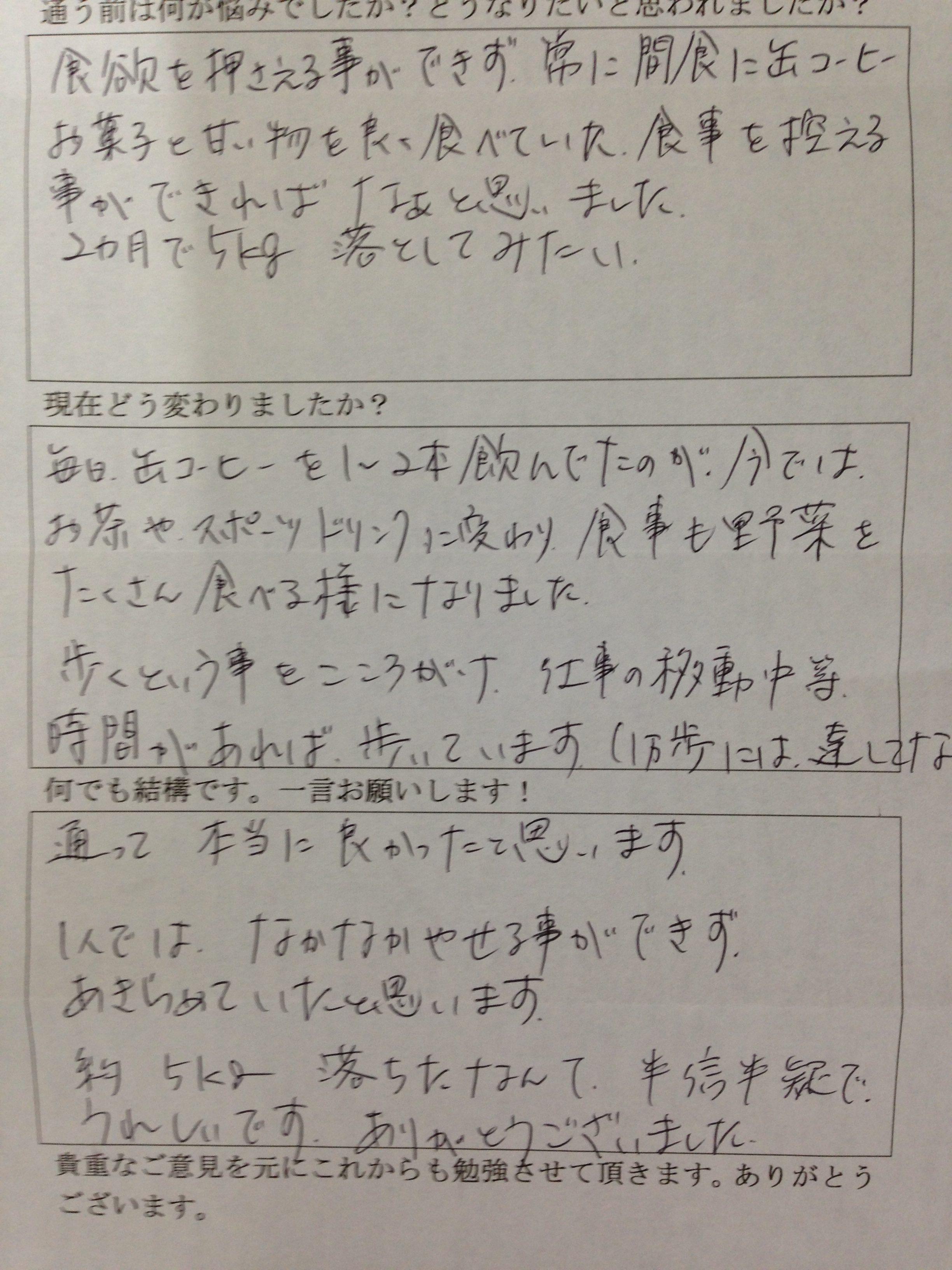 大阪市平野区Yさん48才 耳ツボダイエットでー5kg成功