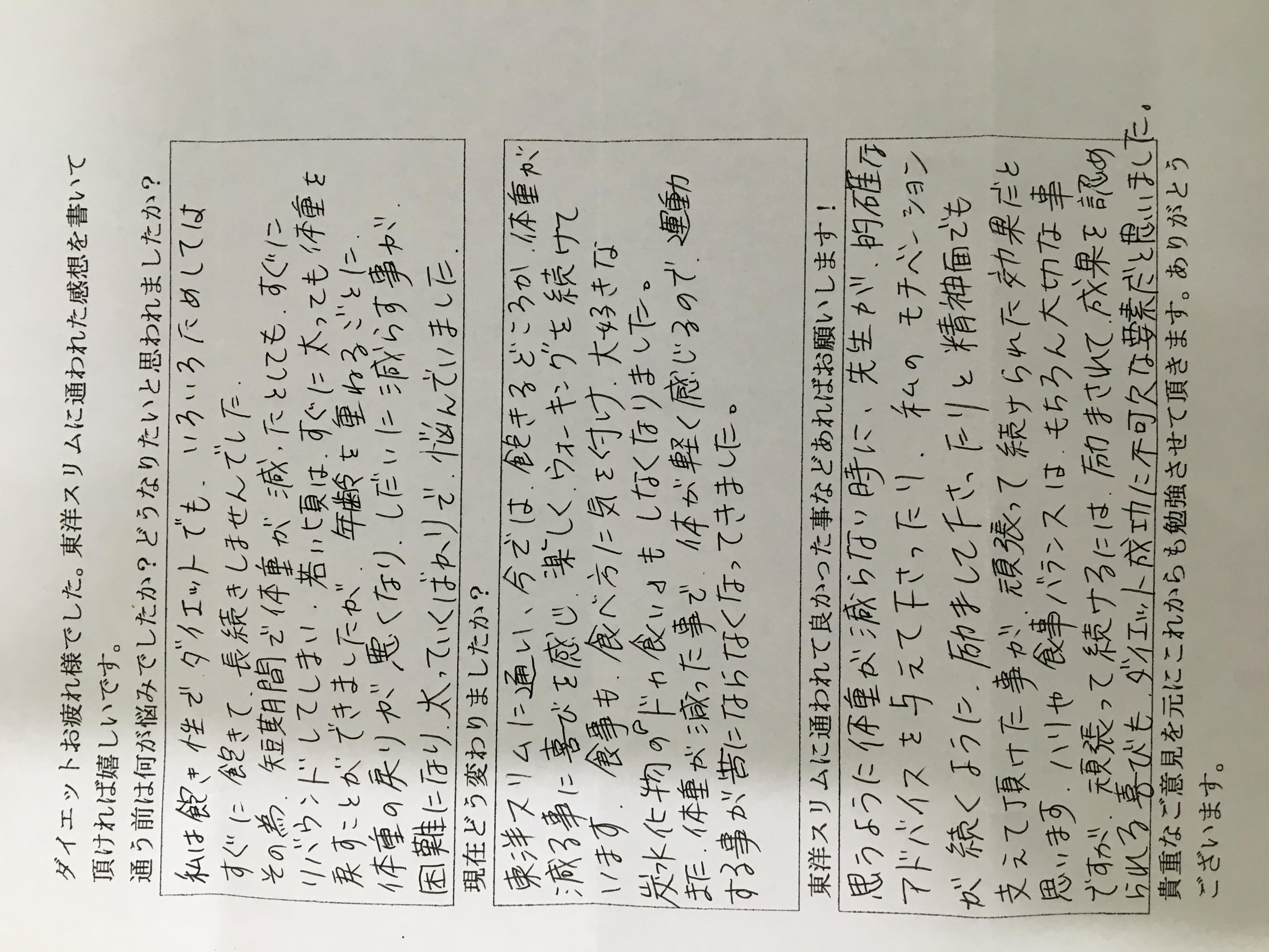 大阪市平野区Tさん47才耳つぼダイエットでー5.7kgで49kgに。ドカ食いしなくなりました。