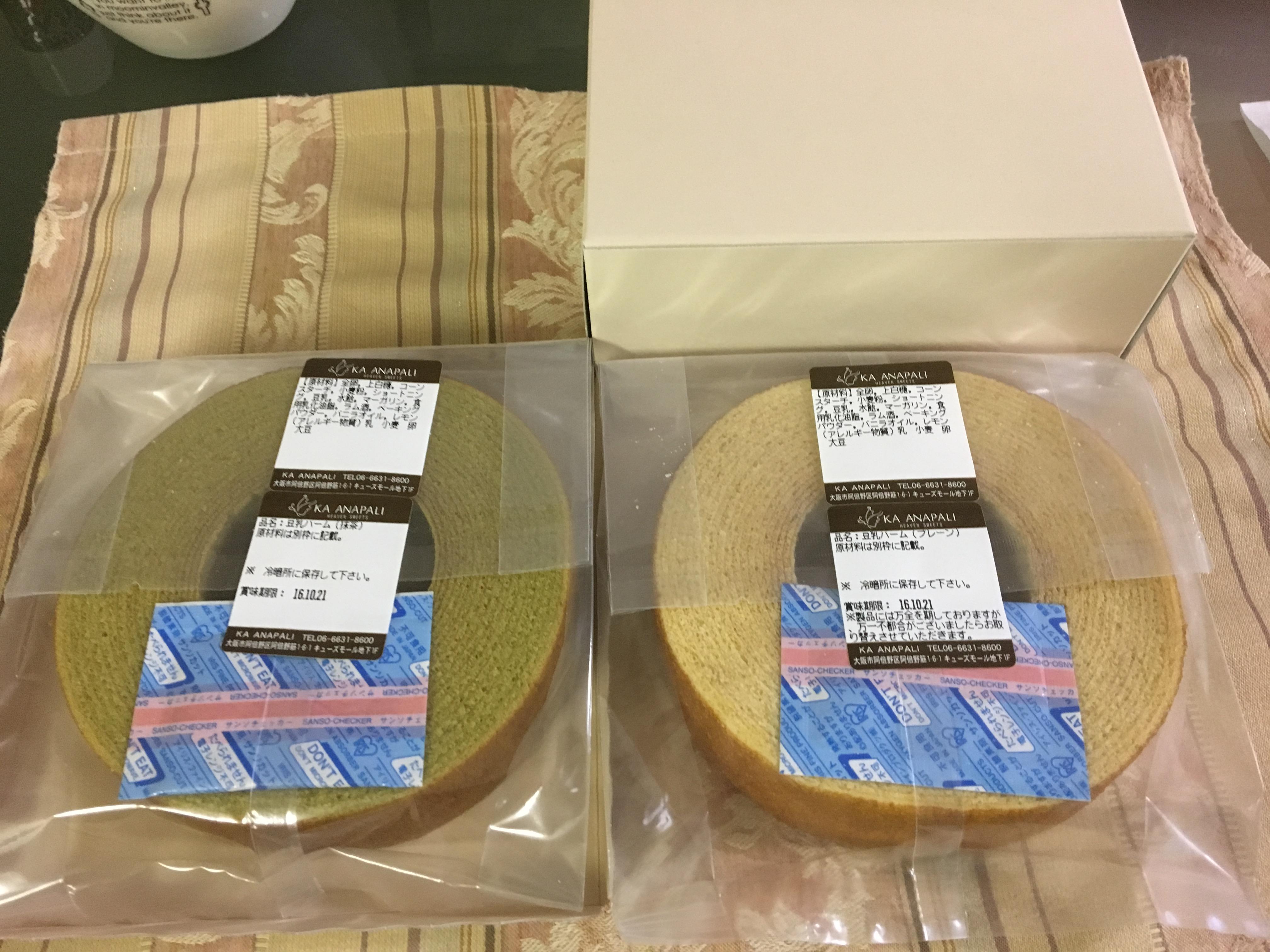 10kgダイエットされた松原市Sさんからの頂き物