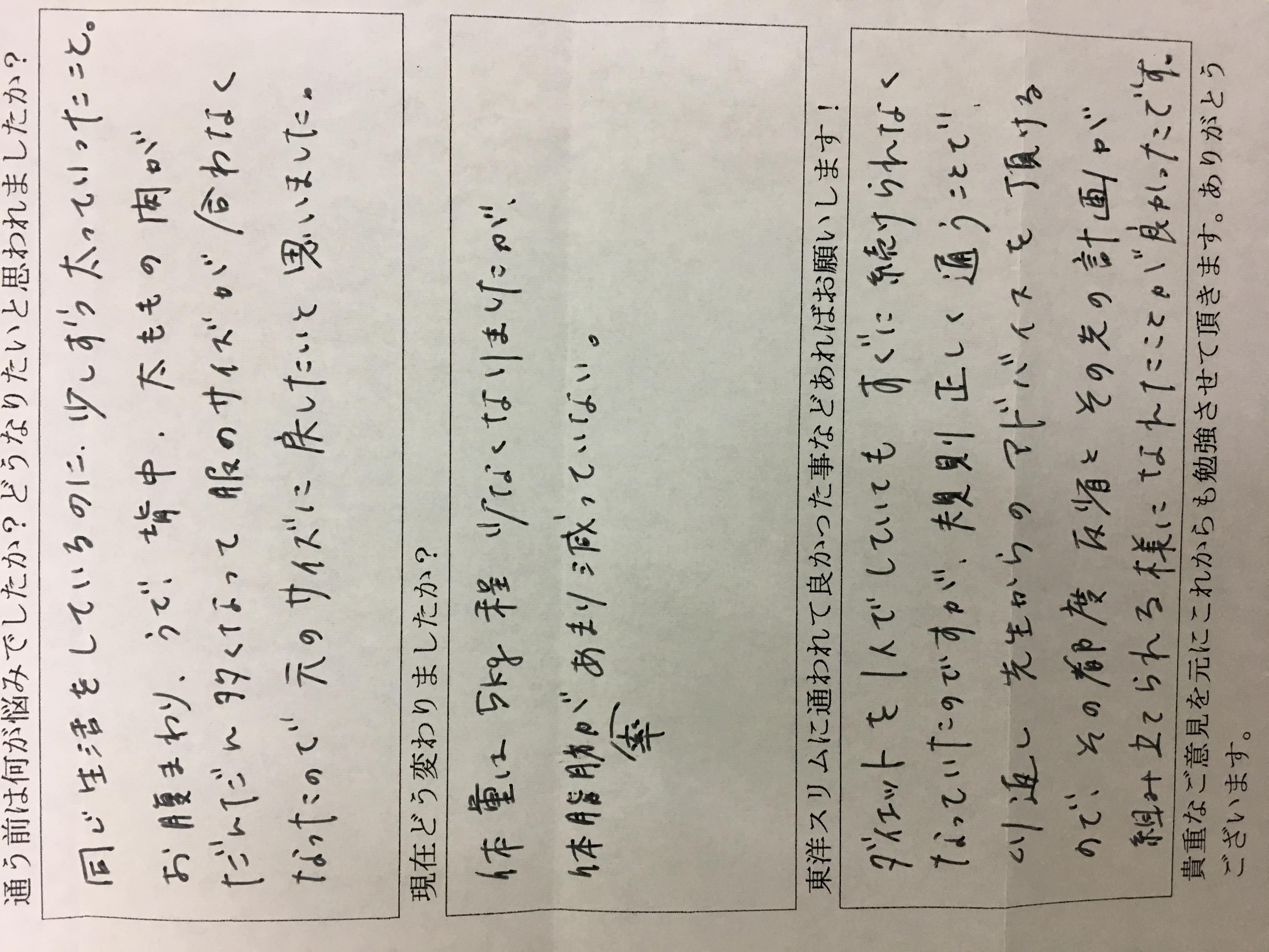 大阪府八尾市Hさん42才耳つぼダイエット-6kg成功。