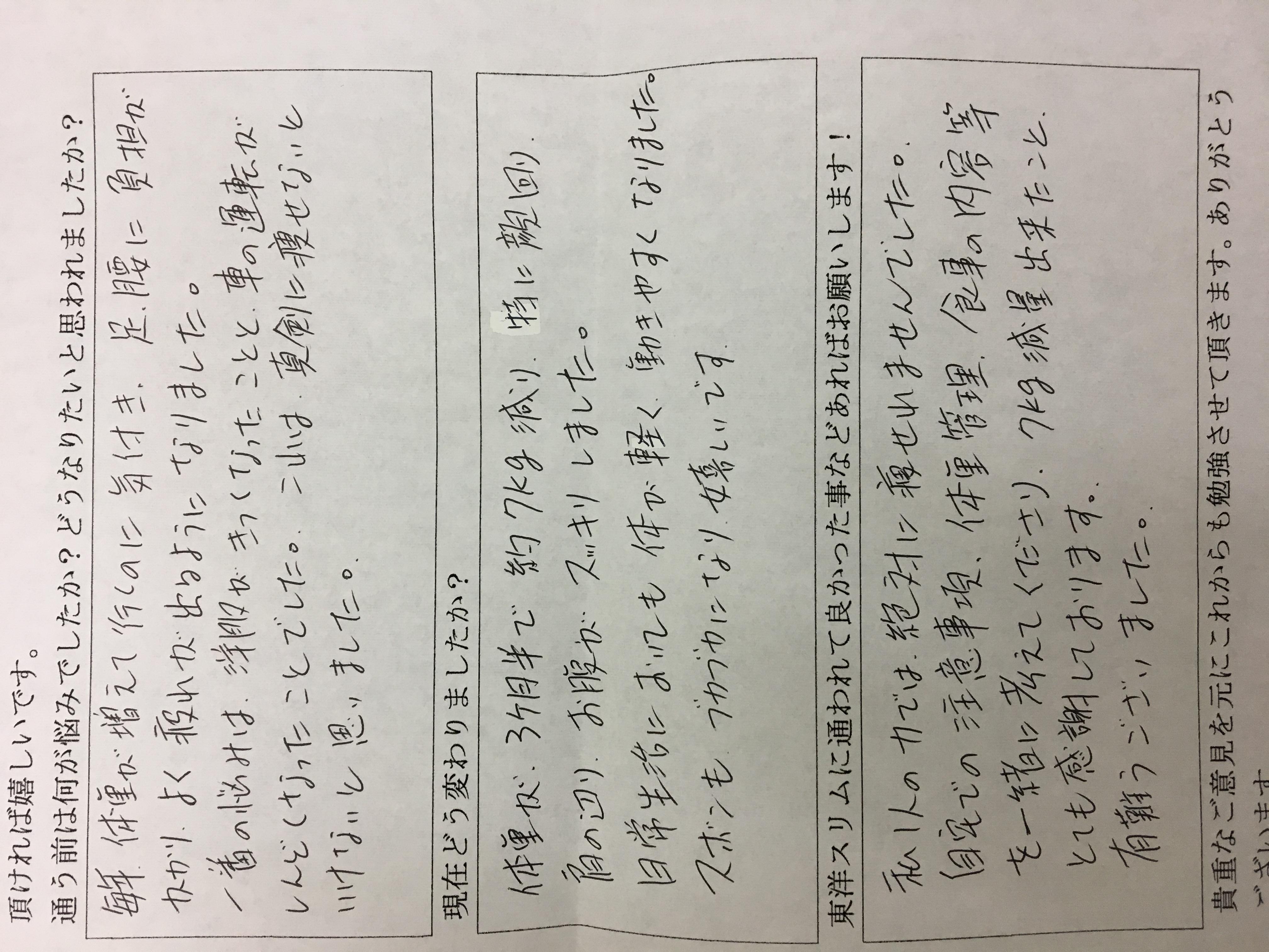 大阪府羽曳野市Yさん51才耳つぼダイエットで7.5kg成功。ズボンもぶかぶかに。
