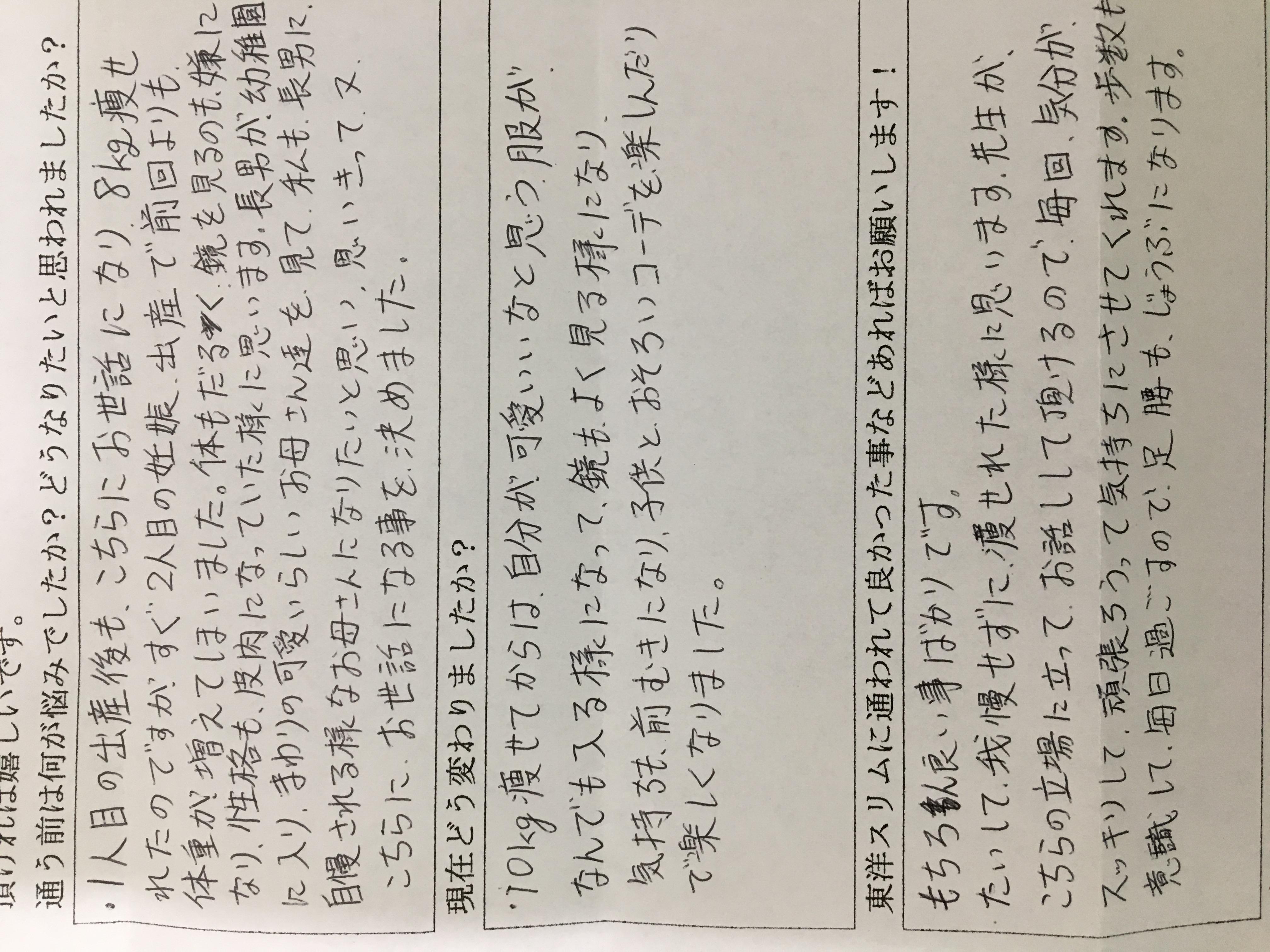 大阪府松原市Sさん35才耳つぼダイエットでー10kg成功