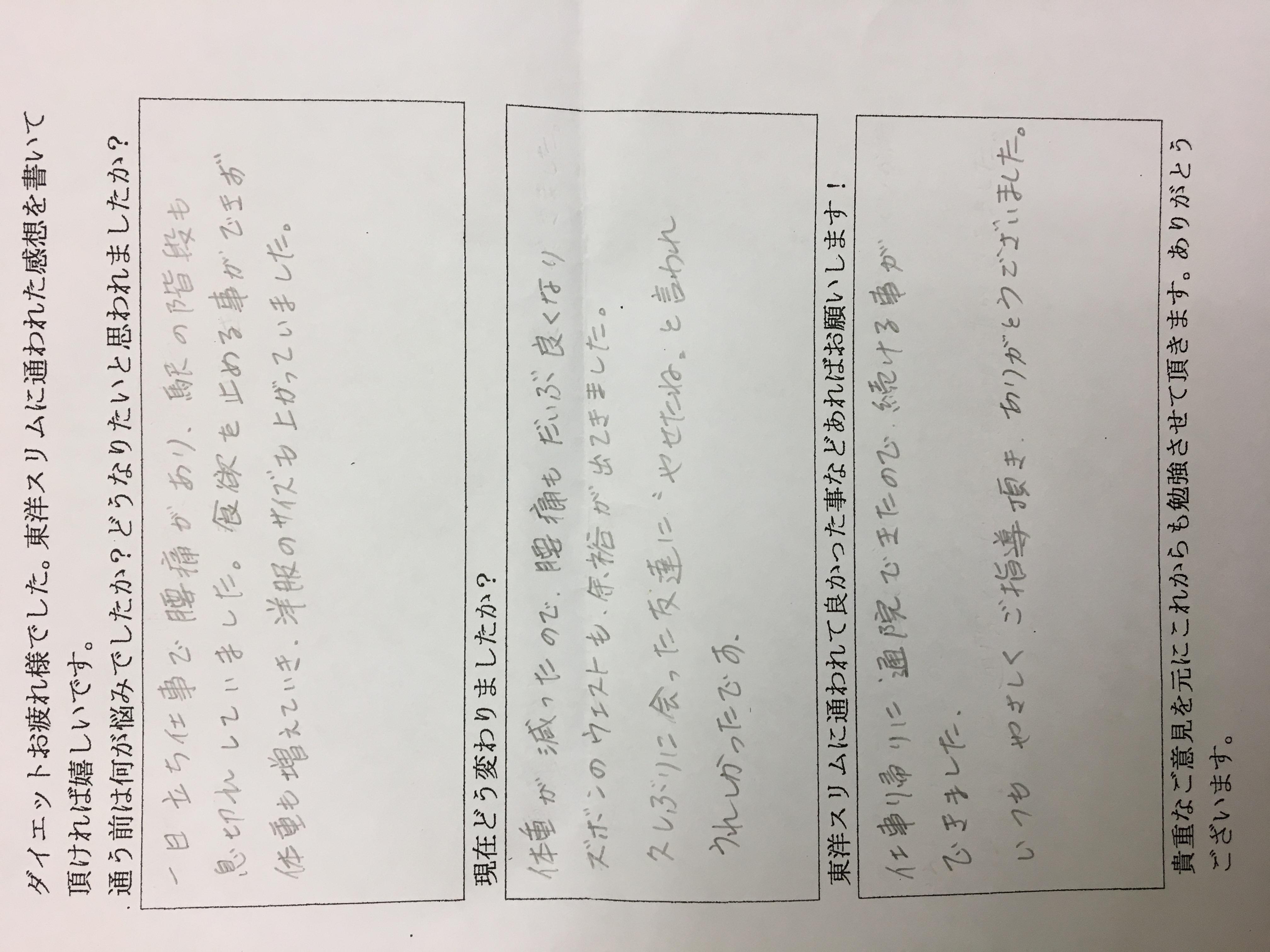 大阪府松原市Mさん49歳耳つぼダイエットで12.7kg成功。腰痛が良くなってウエストに余裕ができた。