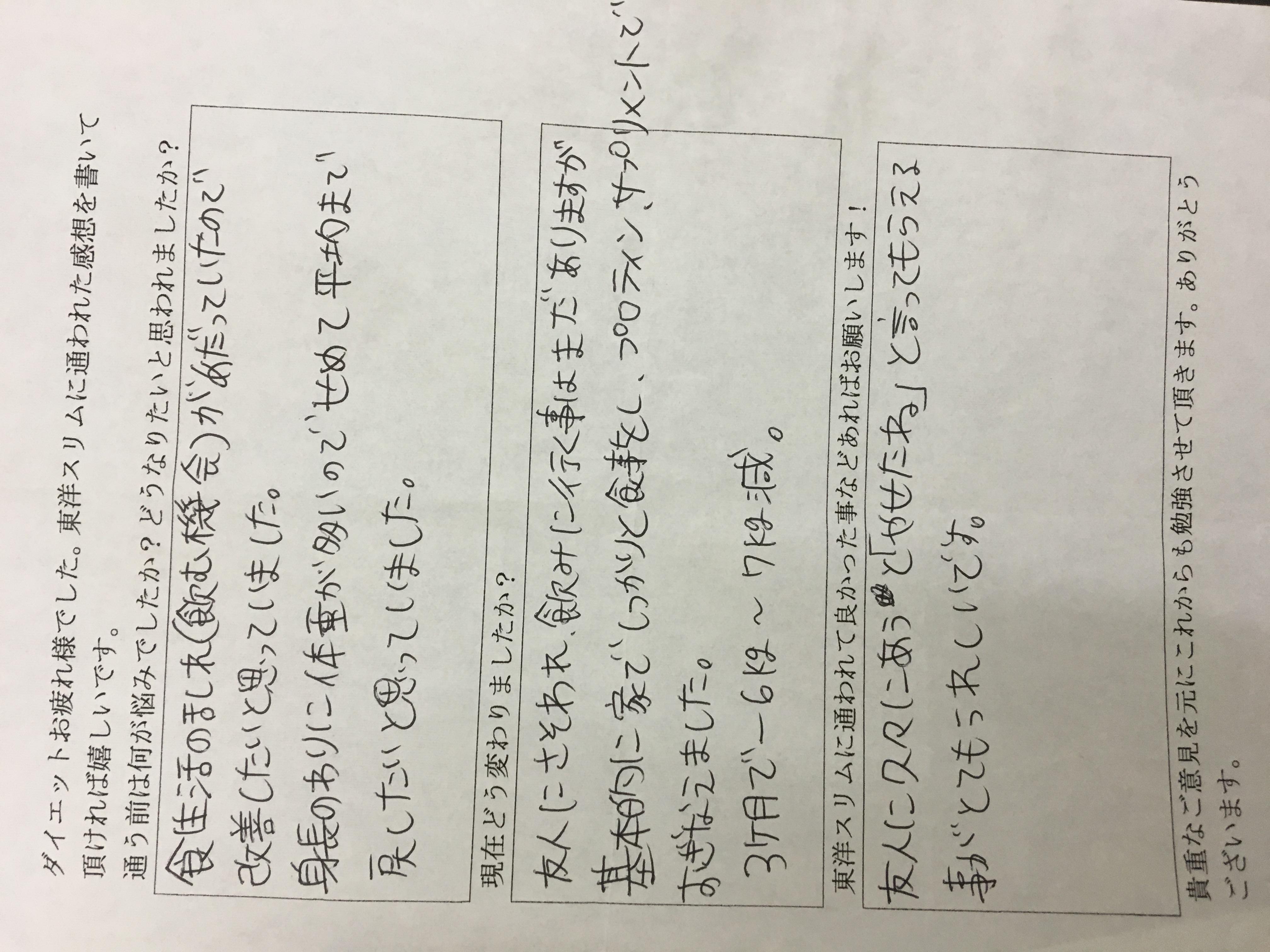 大阪府堺市Yさん29才7kgダイエット 友人に痩せたね!と言ってもらえるのが嬉しい