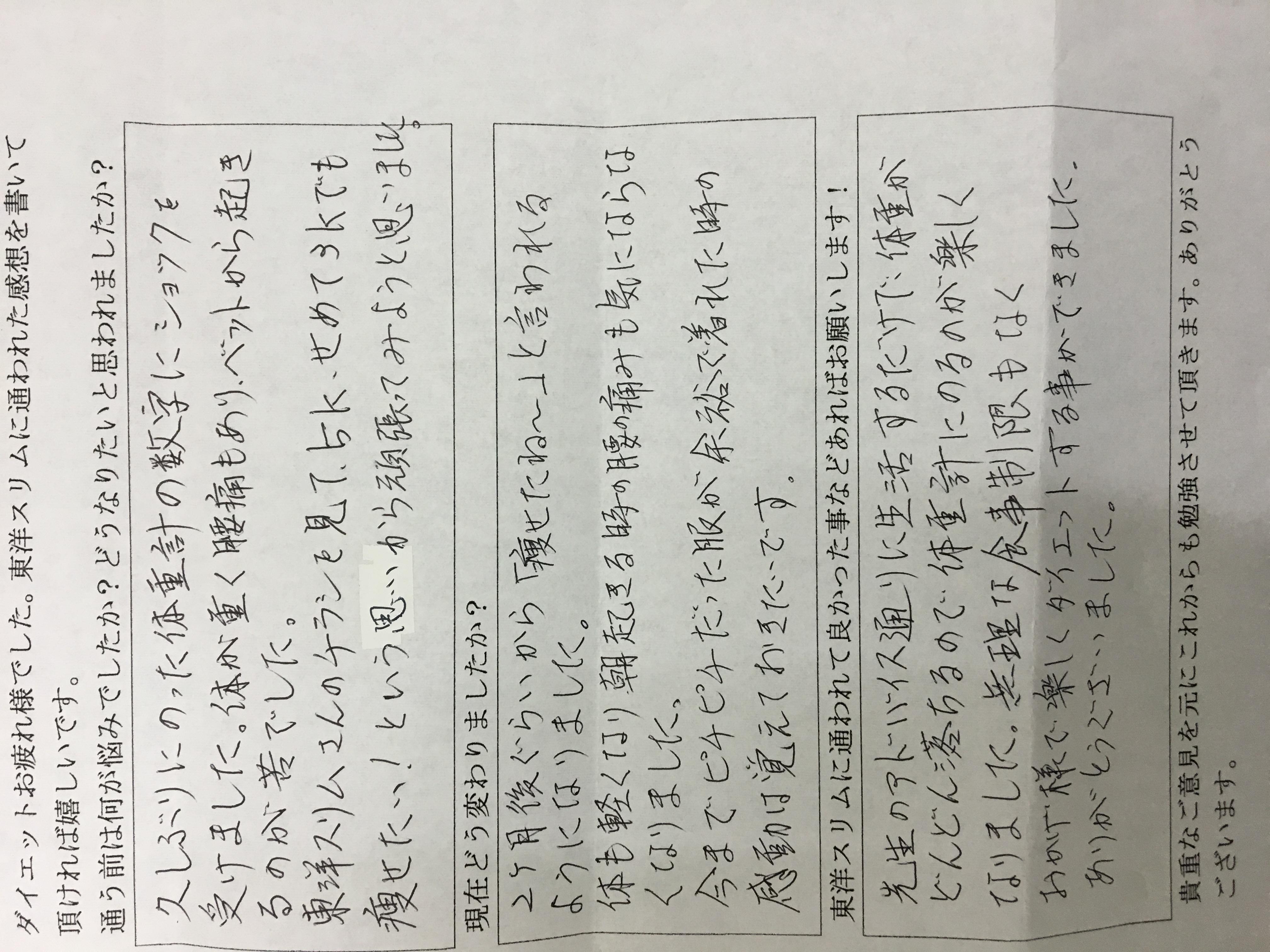 大阪府藤井寺市Kさん55才9kg ダイエット成功 楽しくダイエットする事ができました