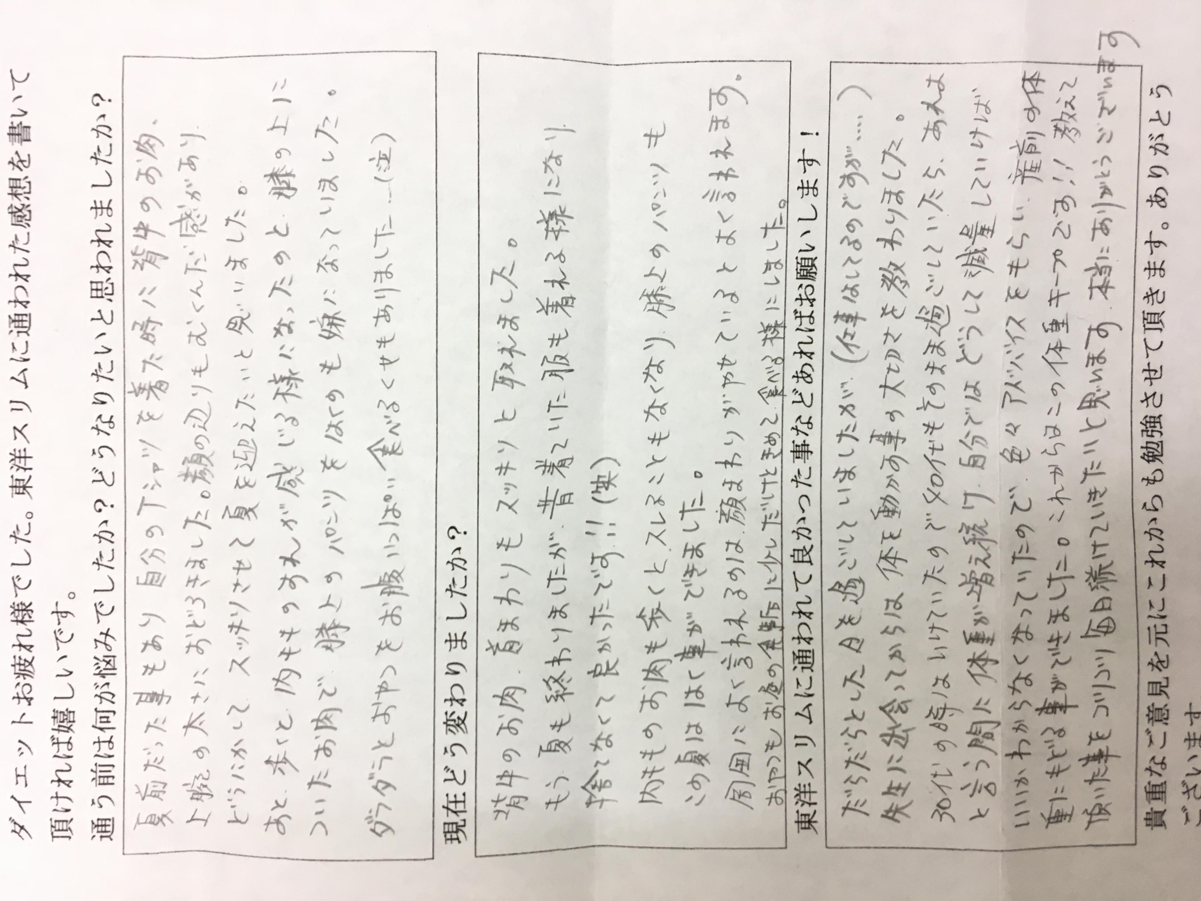 大阪狭山市Hさん44才耳つぼダイエットー5kg成功 体脂肪率22%代に