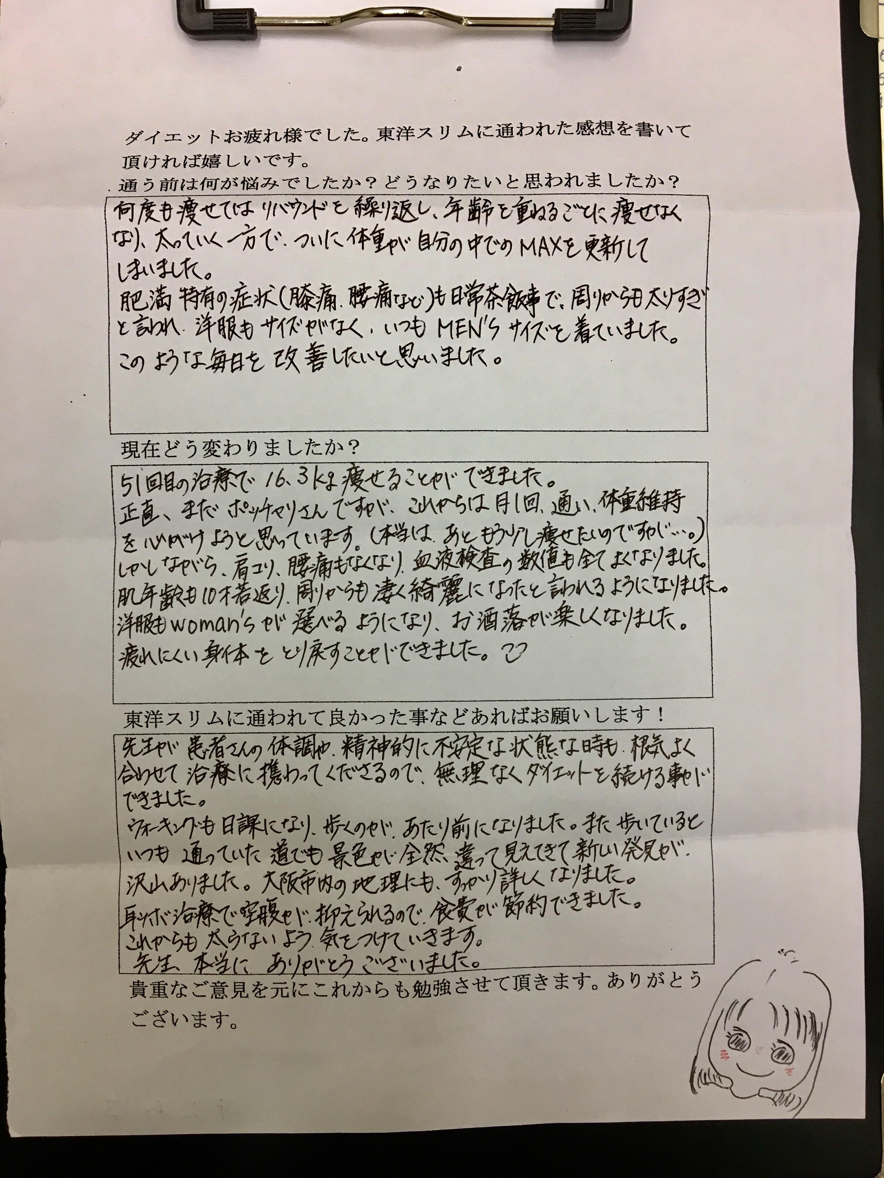 大阪市東住吉区Iさん46才耳つぼダイエット16.3kg成功。肌年齢が10才若返った。