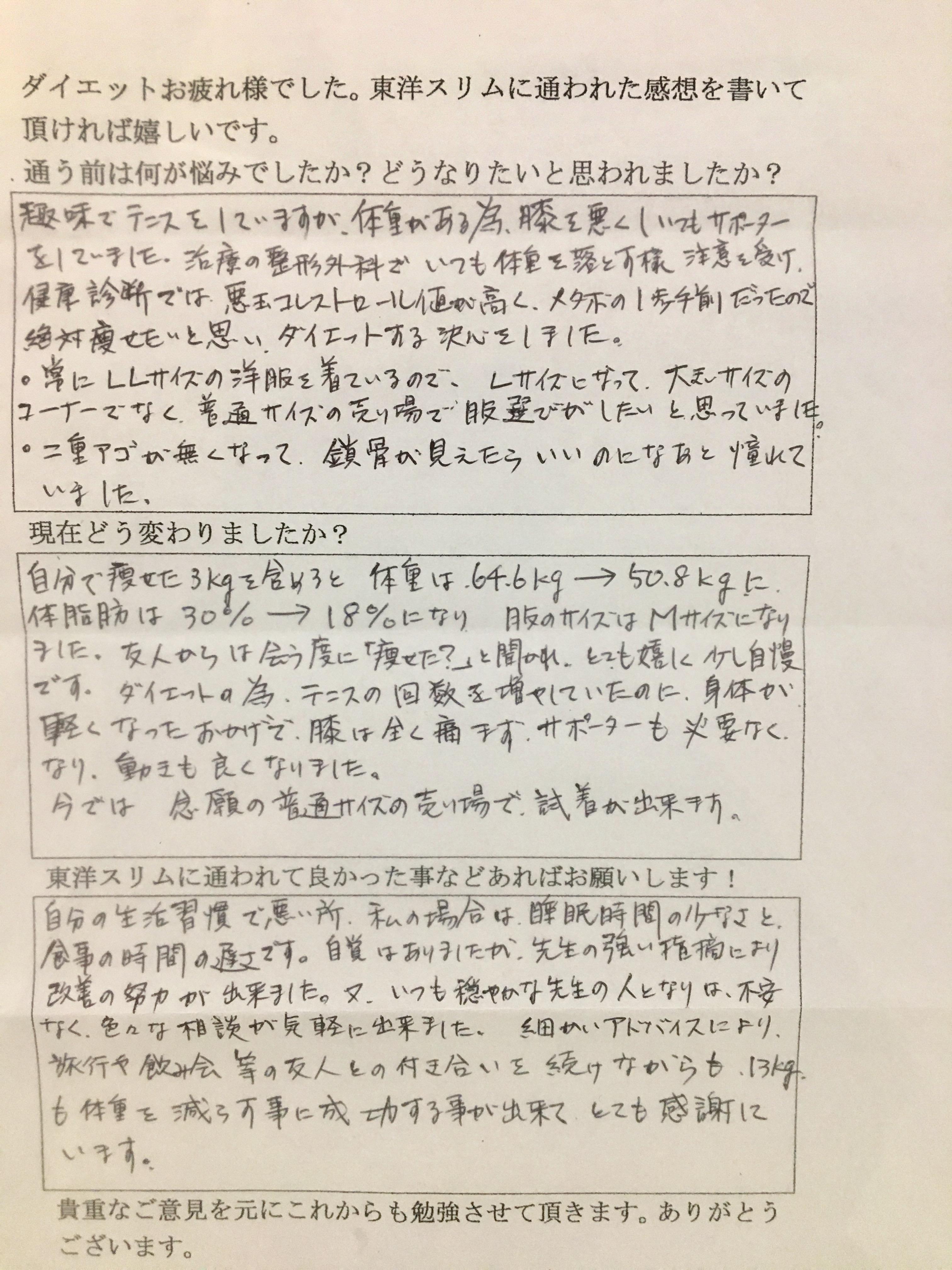 [皆様の声]大阪府堺市Yさん(50代女性)耳鍼ダイエットで10kg成功 体脂肪率18%に
