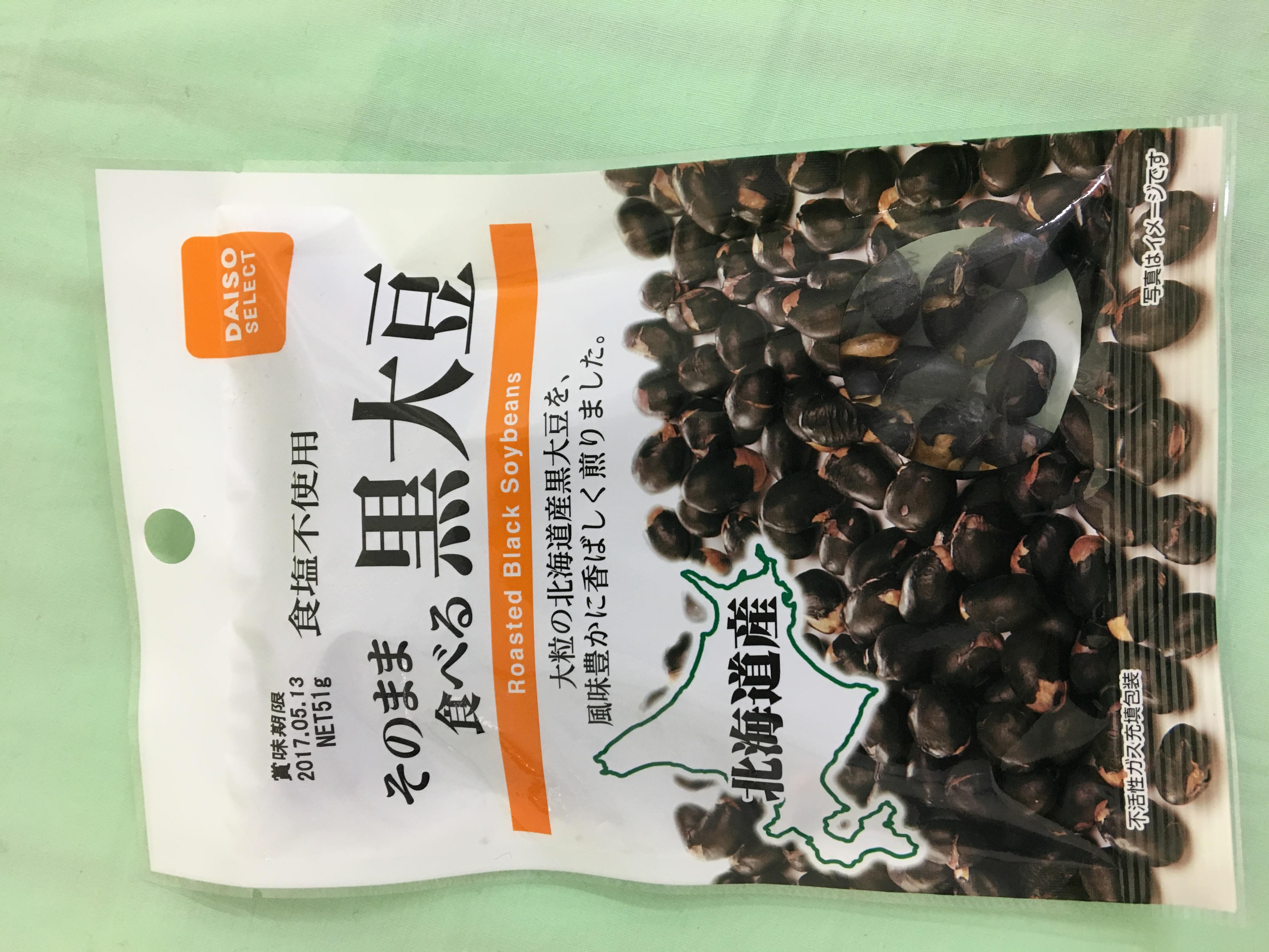 ダイソーの黒大豆はダイエットに良いですよ