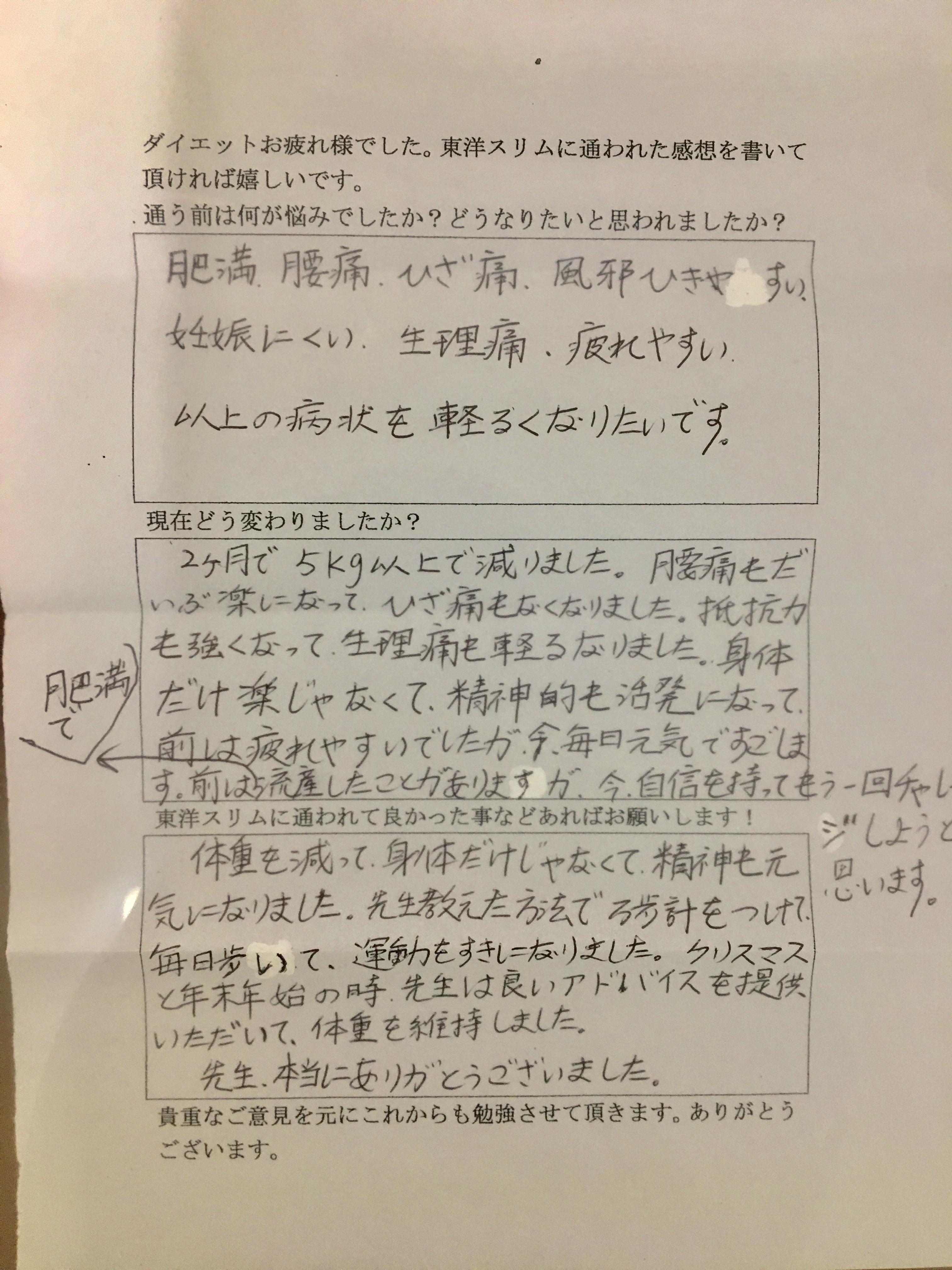 大阪市天王寺区Mさん6kg耳ツボダイエット成功。肥満で流産した事ありますがもう一度チャレンジしようと思います!