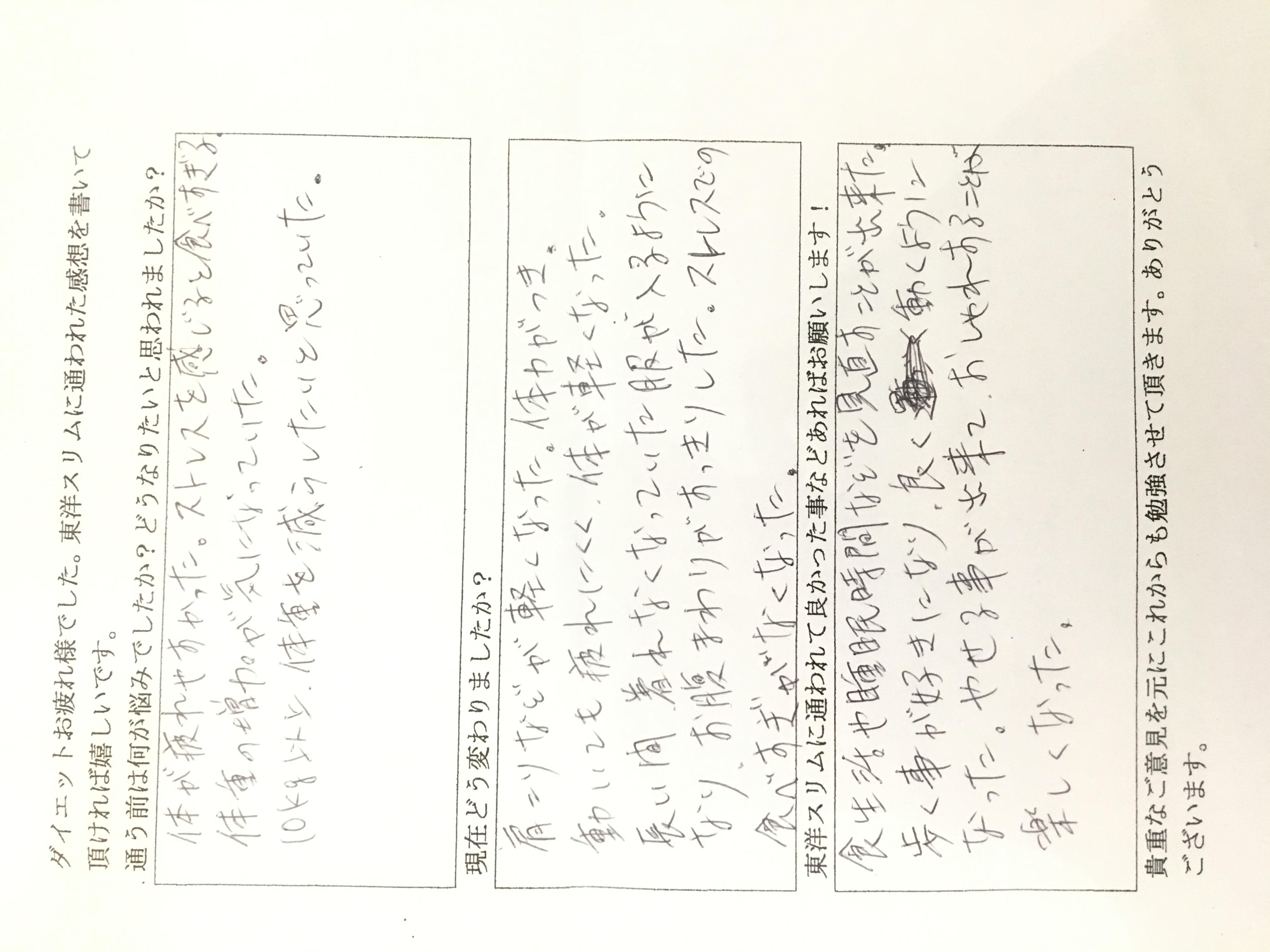 大阪市城東区Tさん47才耳ツボダイエットで約10kg成功 肩こりが軽くなった。