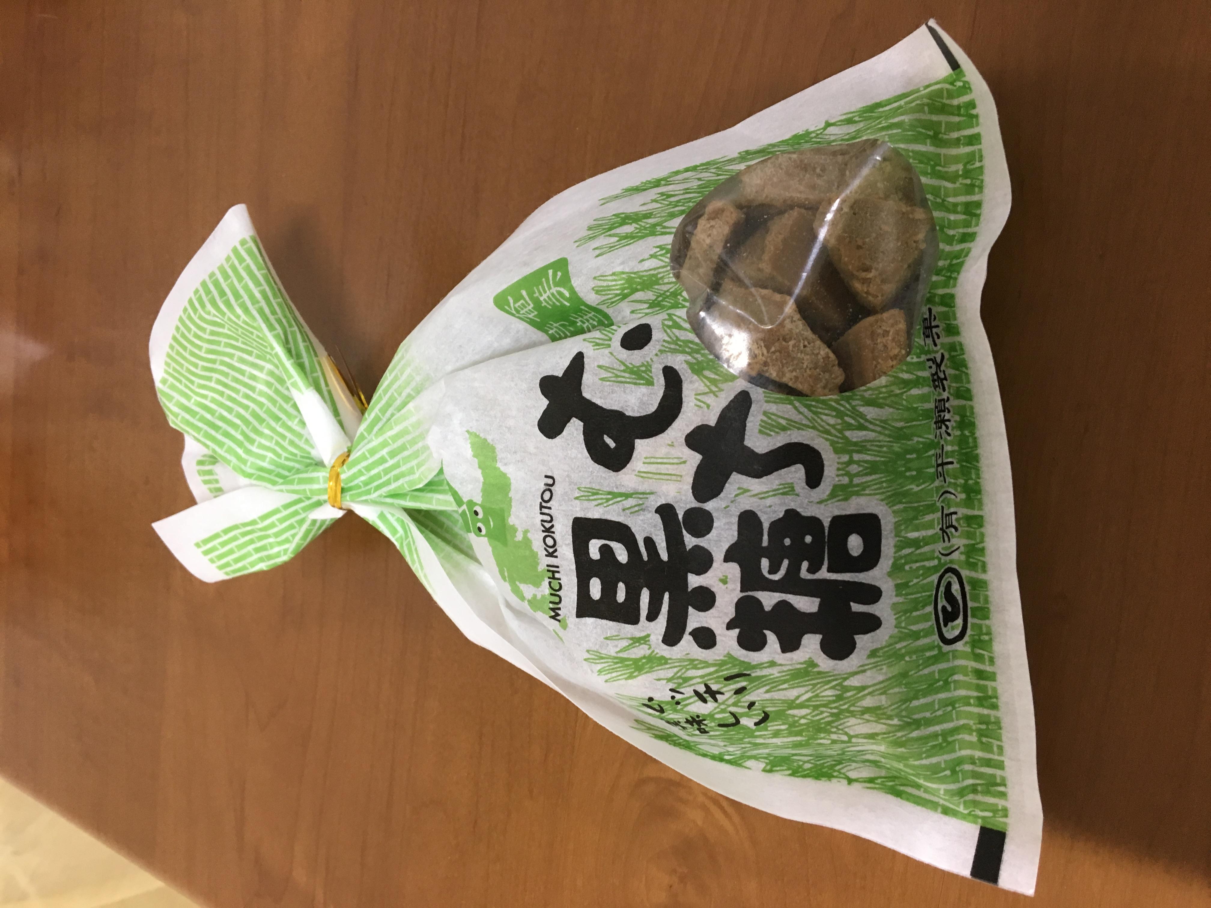 徳之島のお土産 むち黒糖
