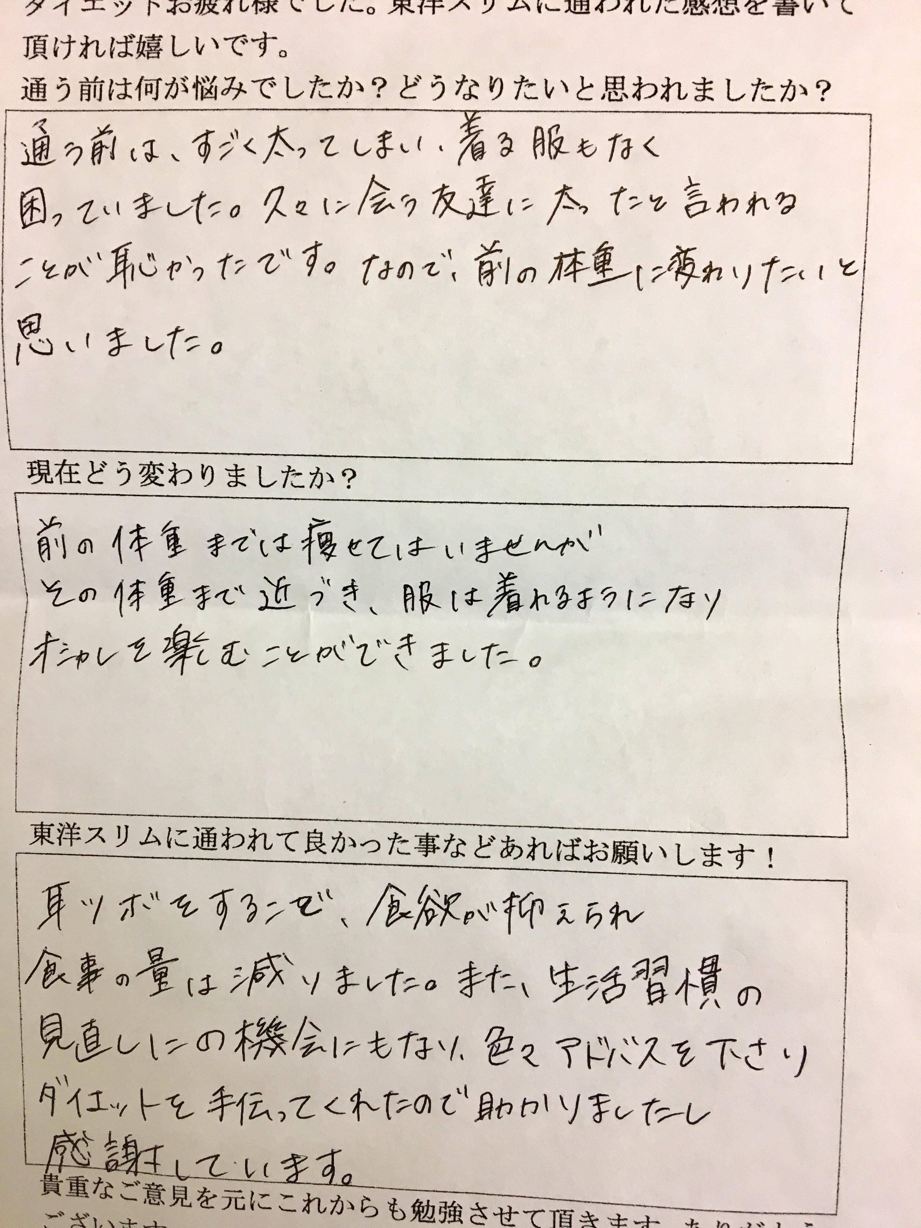 大阪府羽曳野市Tさん21才耳ツボ痩身法で7kgダイエット成功