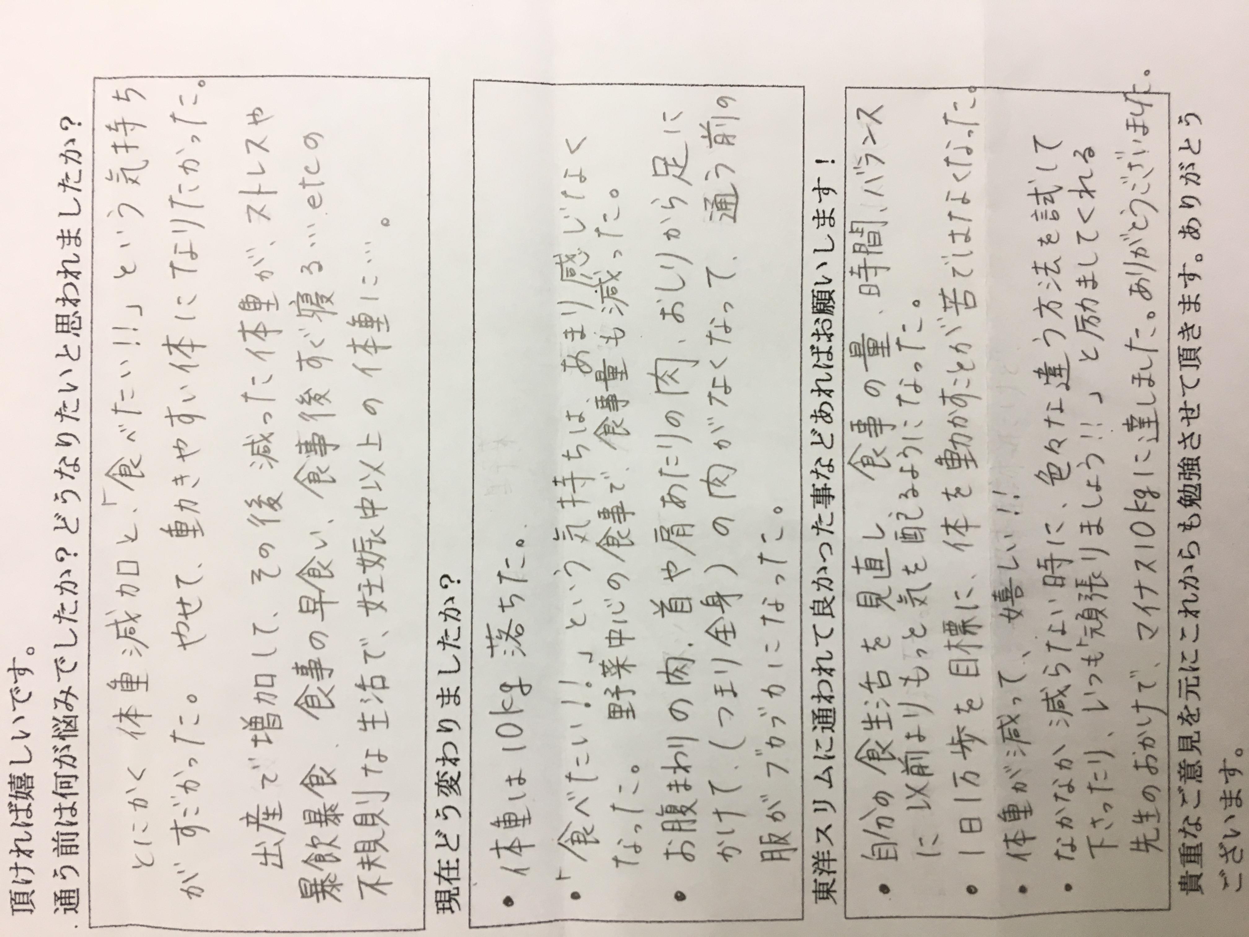 大阪府柏原市Mさん39才耳ツボ痩身法10kgダイエット