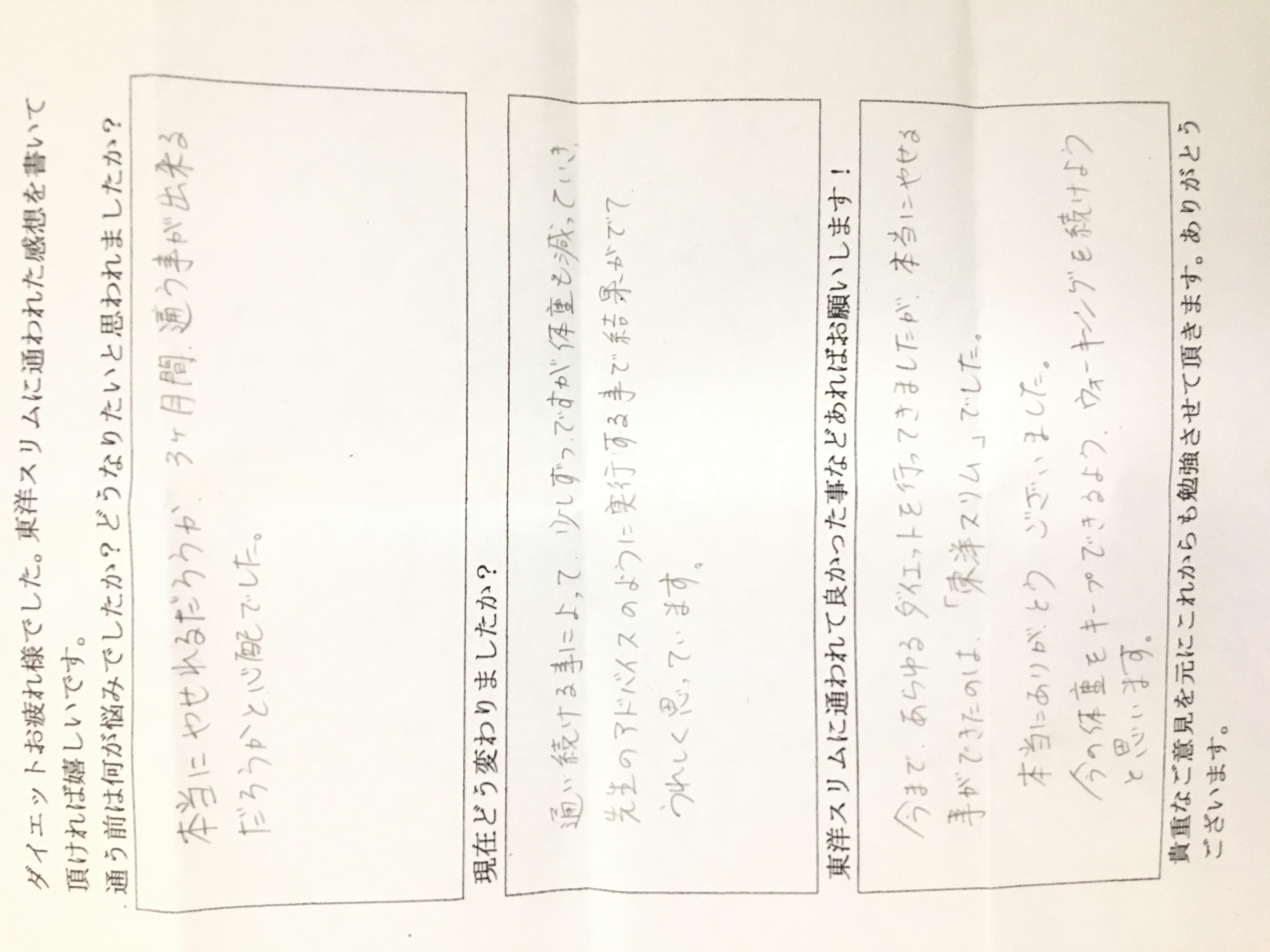 大阪市平野区Kさん44才耳ツボ痩身法で7kgダイエット成功
