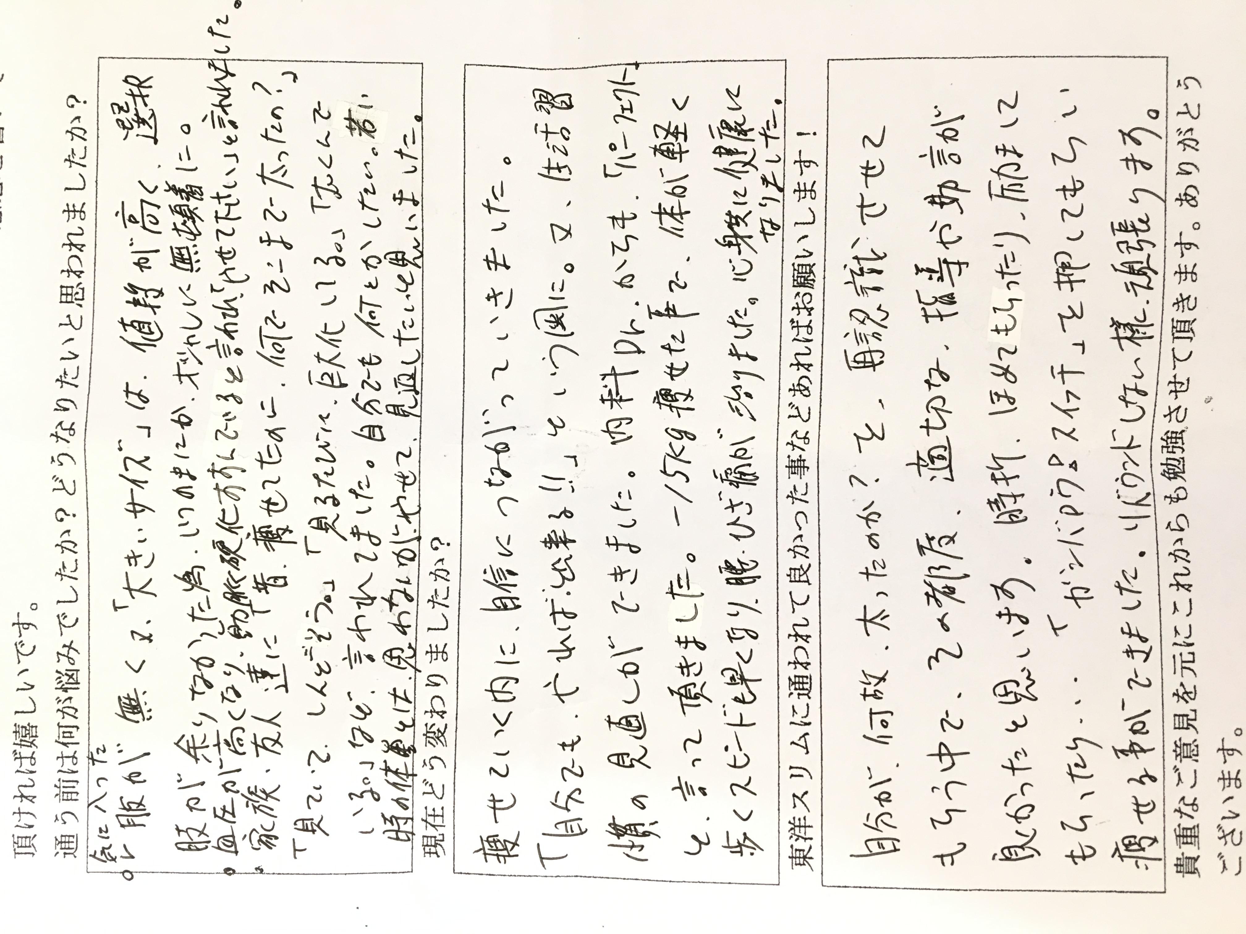 大阪市浪速区Iさん57才耳ツボ痩身法で16.5kgダイエット成功