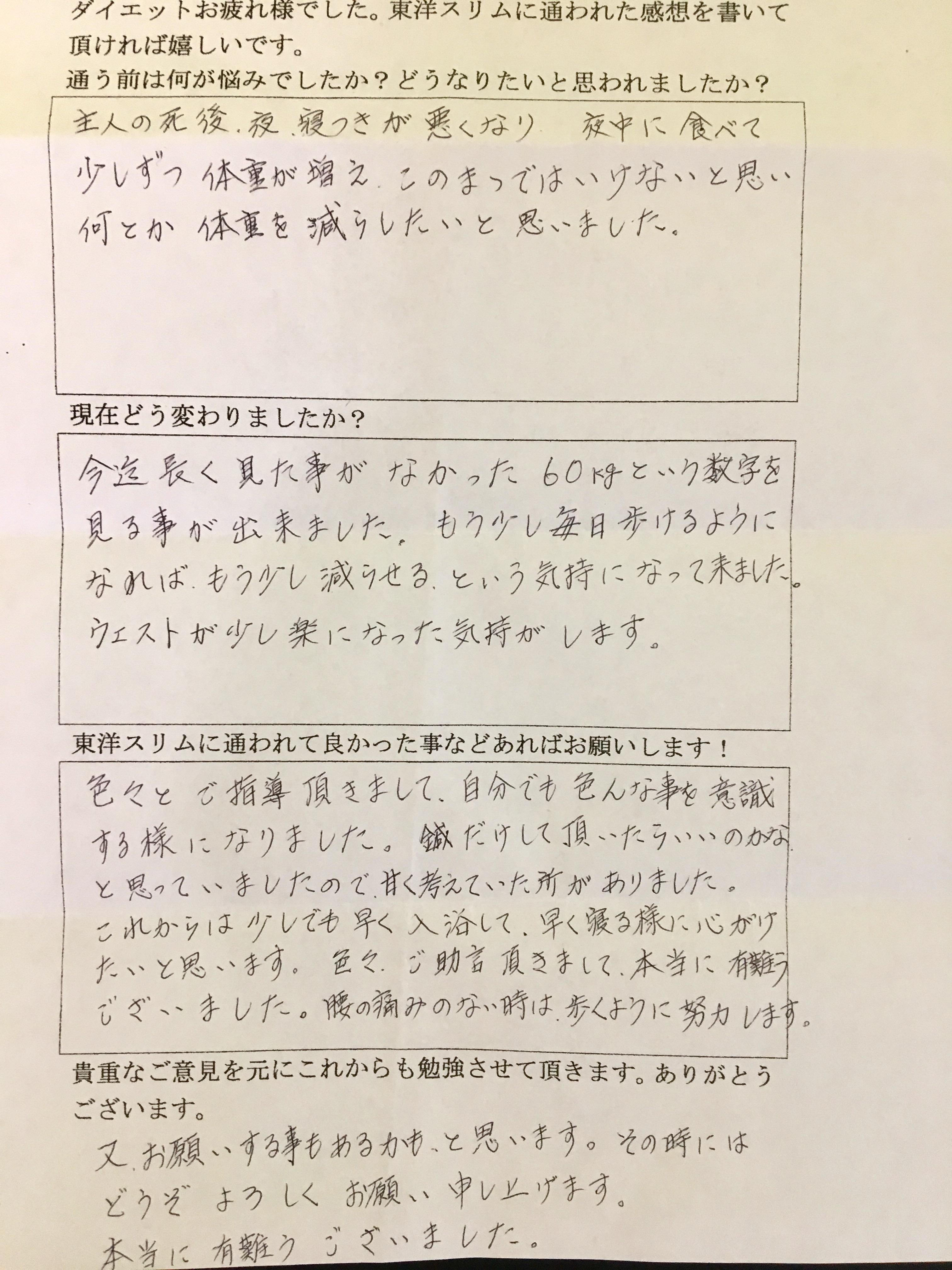 大阪市住之江区Yさん67歳耳ツボ痩身法で5kgダイエット成功