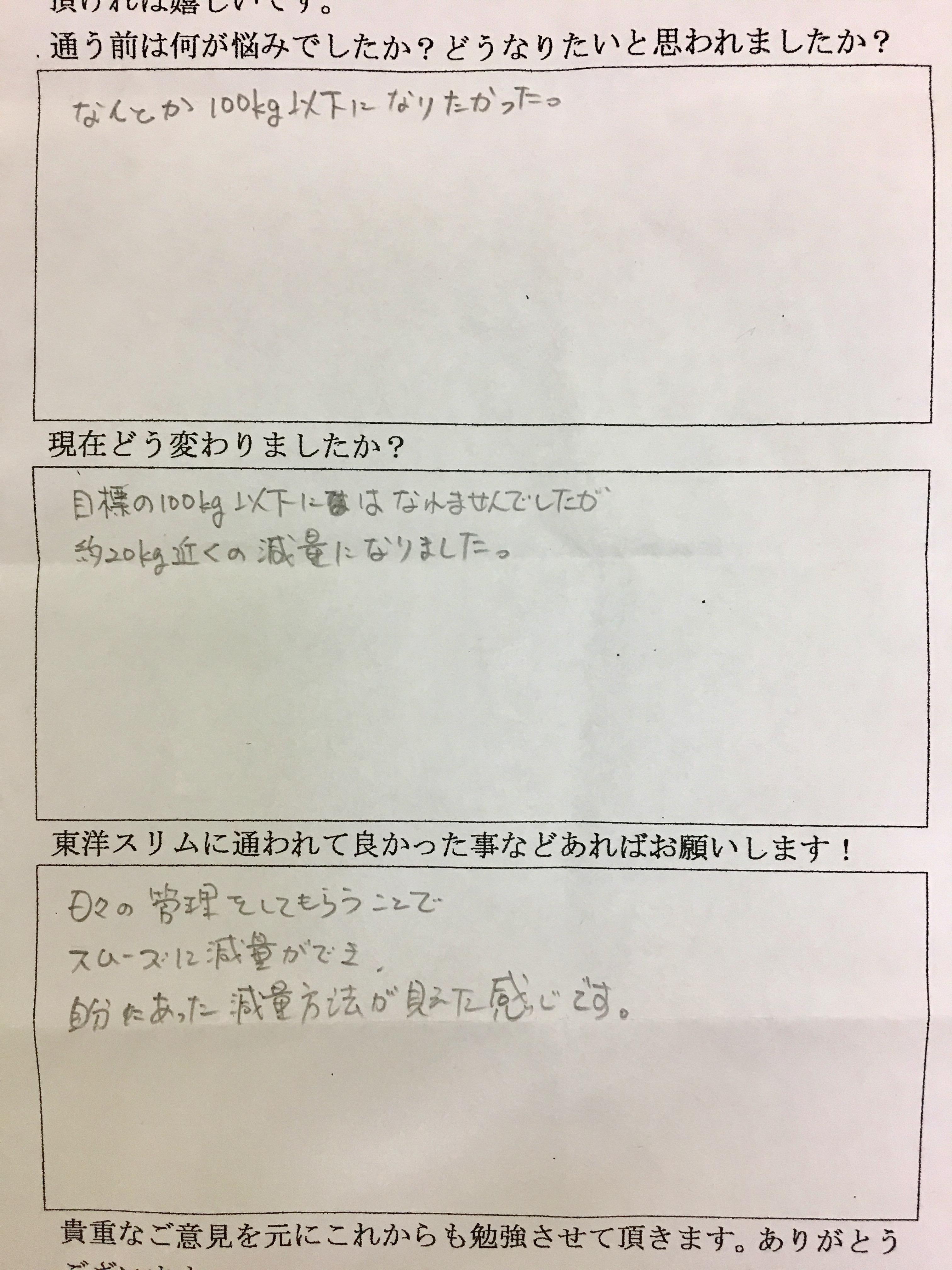 大阪府堺市Mさん(男性42才)東洋スリム耳ツボ痩身法で18kgダイエット成功