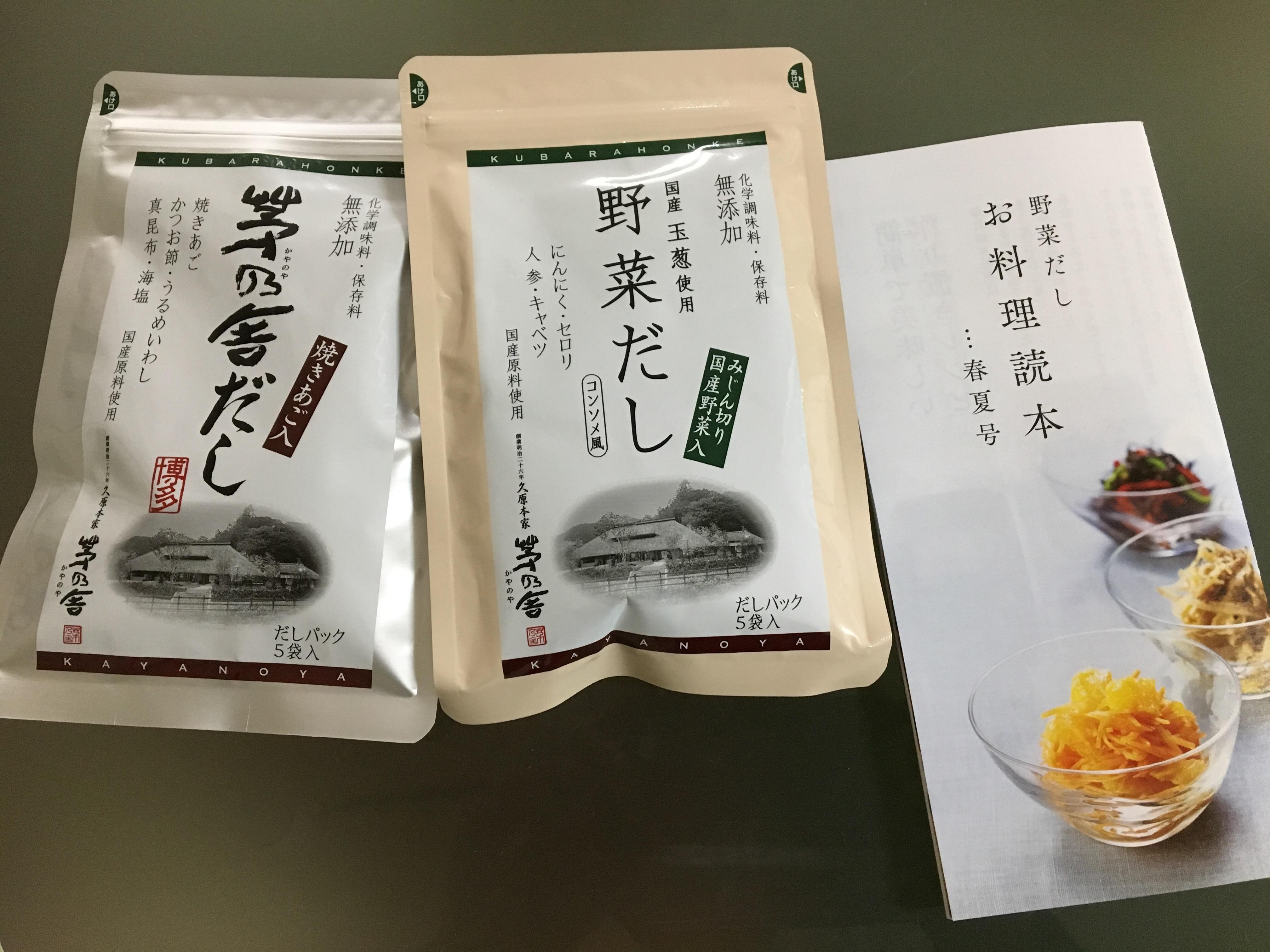 福岡茅の舎(かやのや)の出汁
