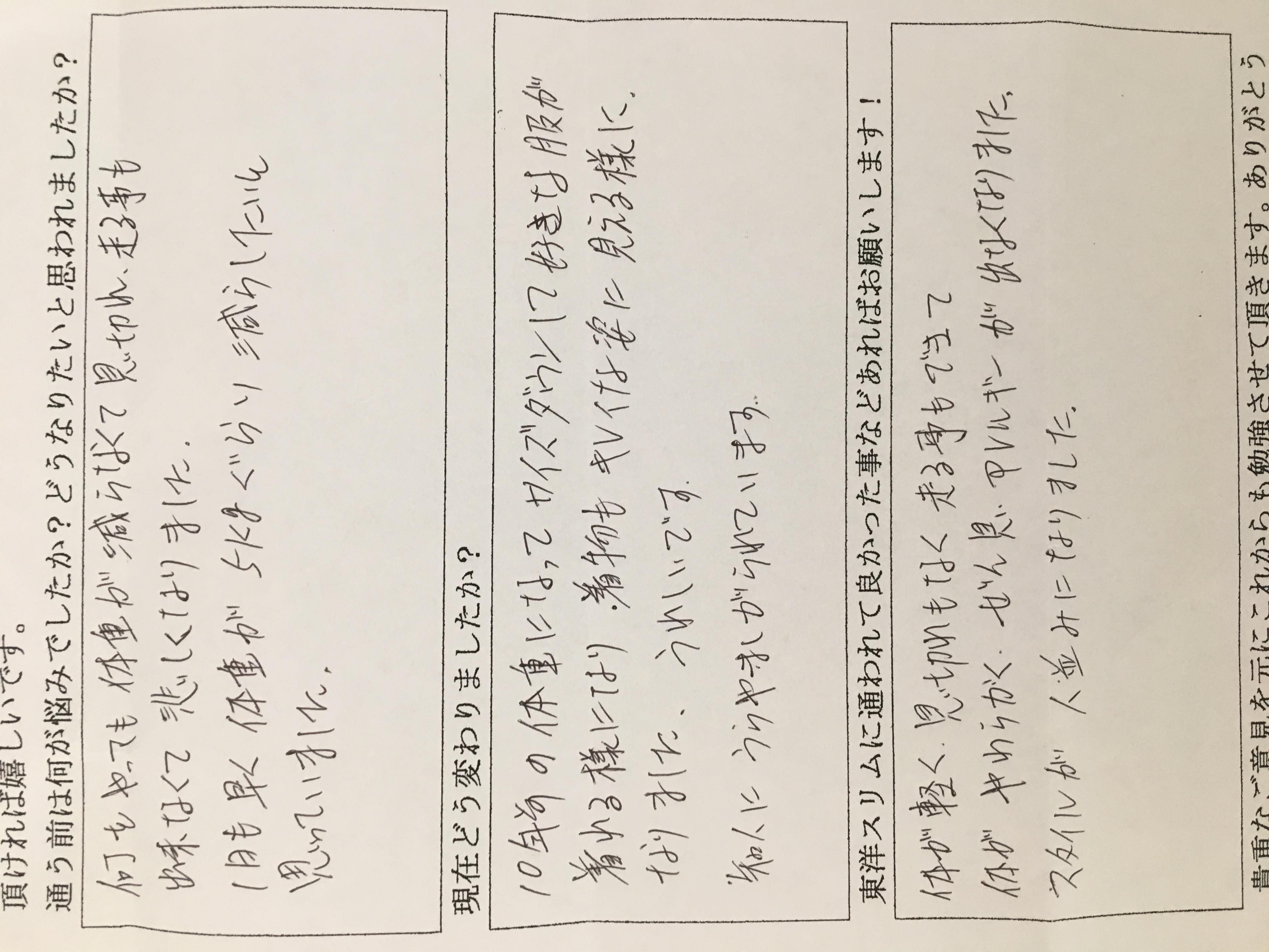 大阪市平野区Kさん52歳耳ツボ痩身法で16kgダイエット成功