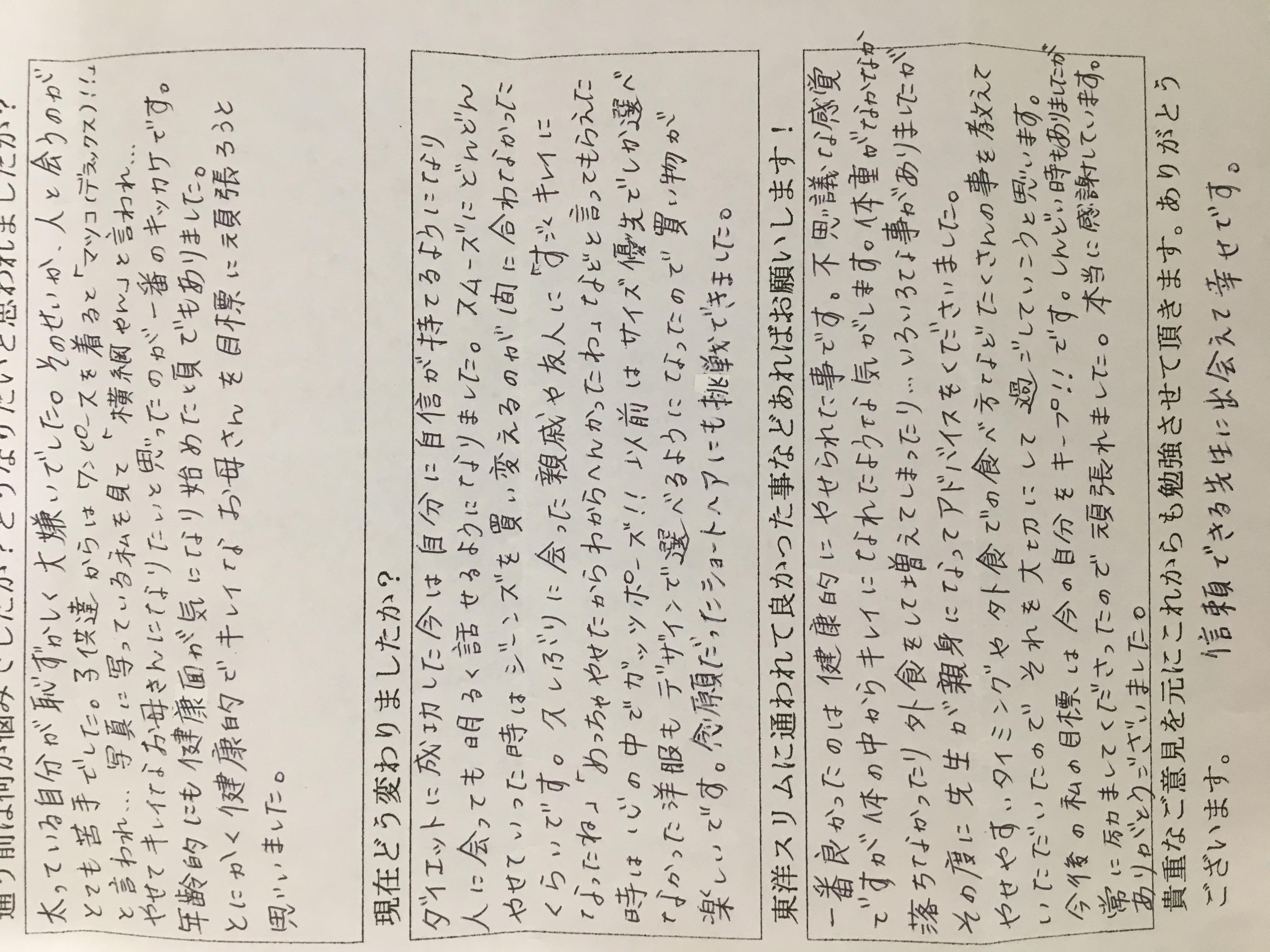 大阪市城東区Oさん43才耳ツボ痩身法で15kgのダイエットに成功