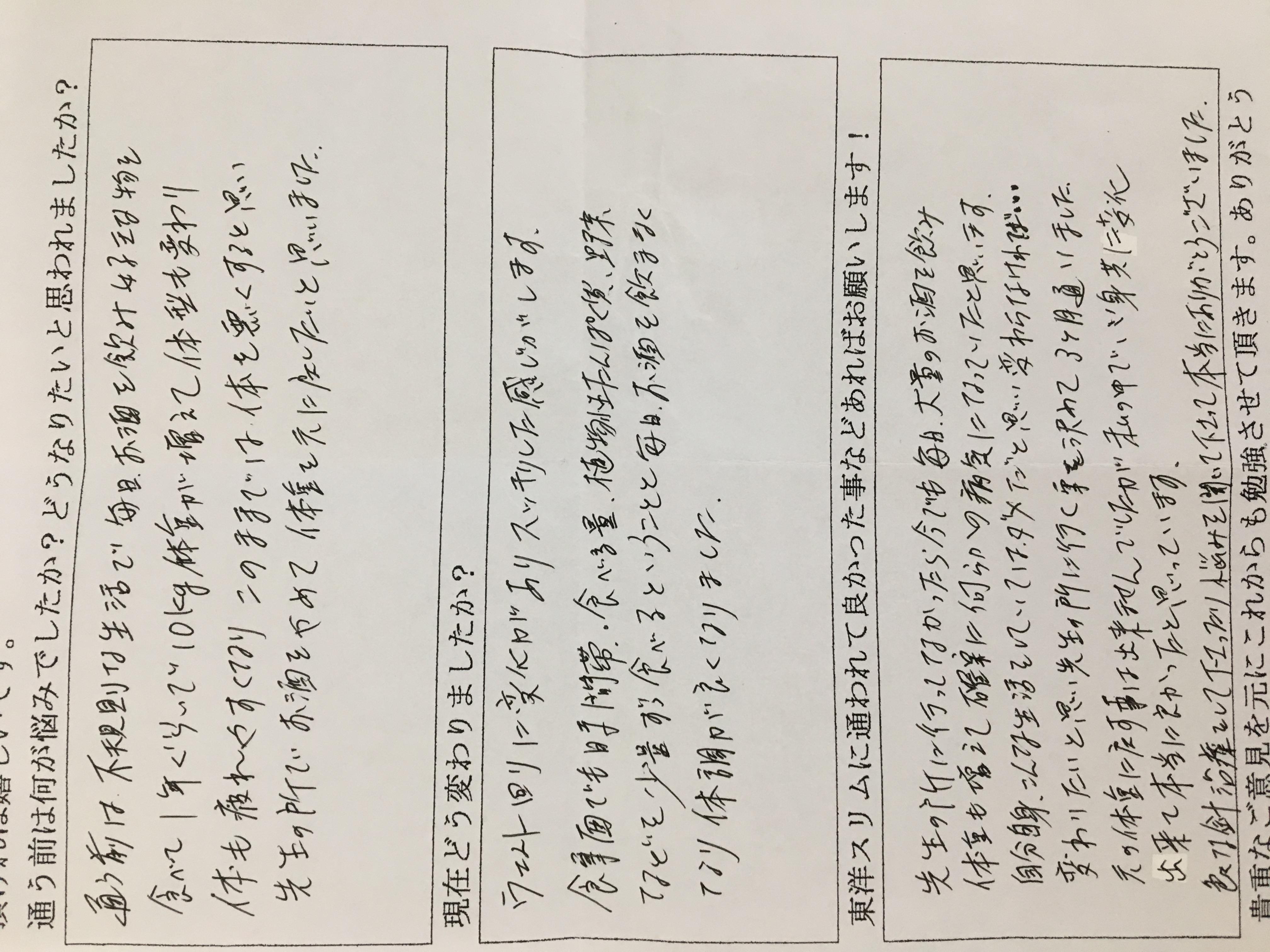 大阪市平野区Iさん40才耳つぼ痩身法でー4kgダイエット成功