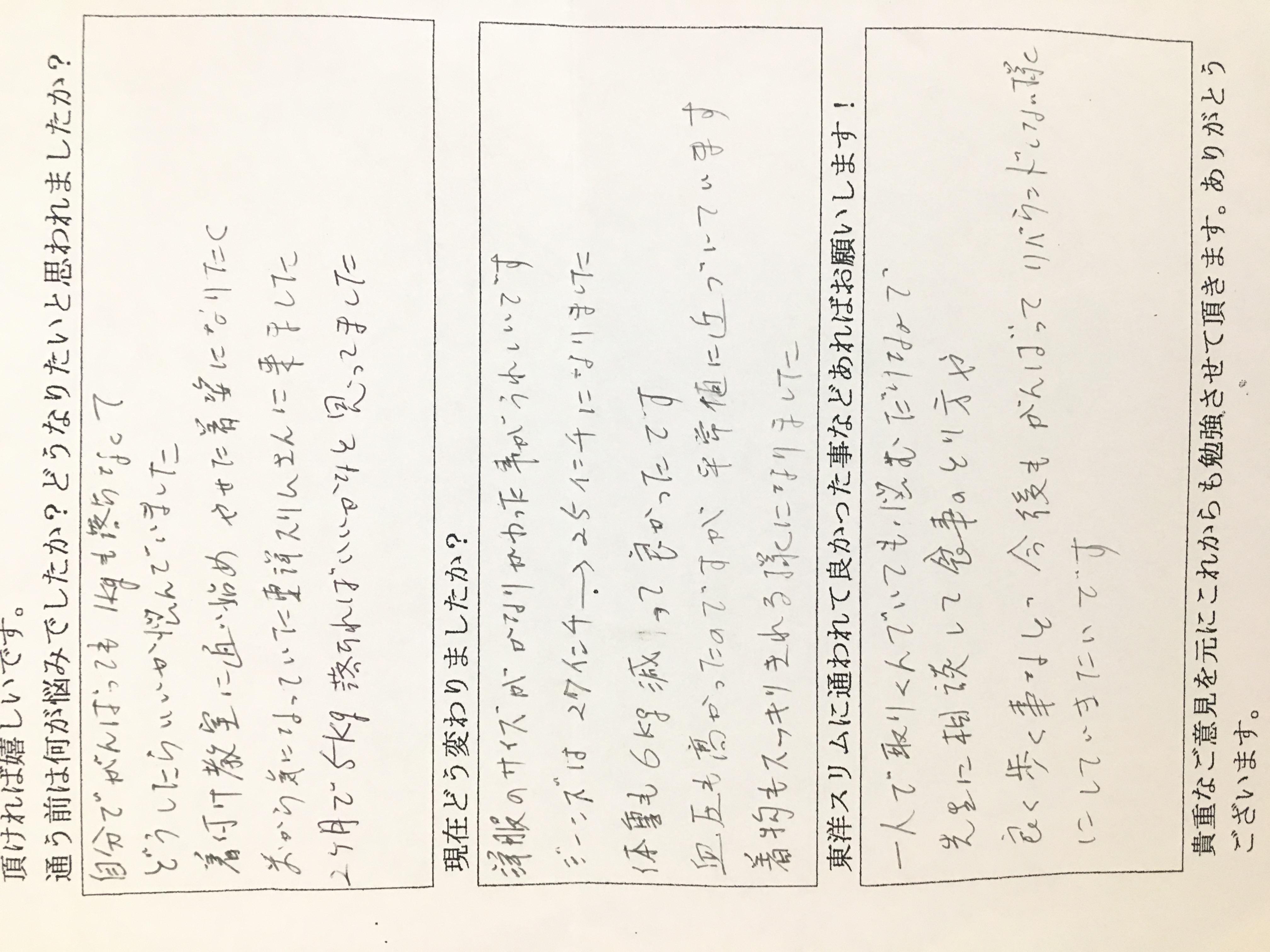 大阪府松原市Mさん58才耳つぼ痩身法でー6kgダイエット成功